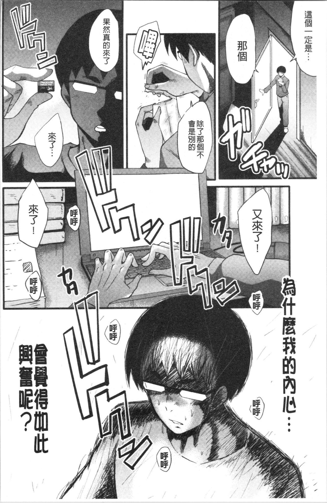 Bokuno Kanojo ga Kusogaki ni Netorareta Hanashi 131