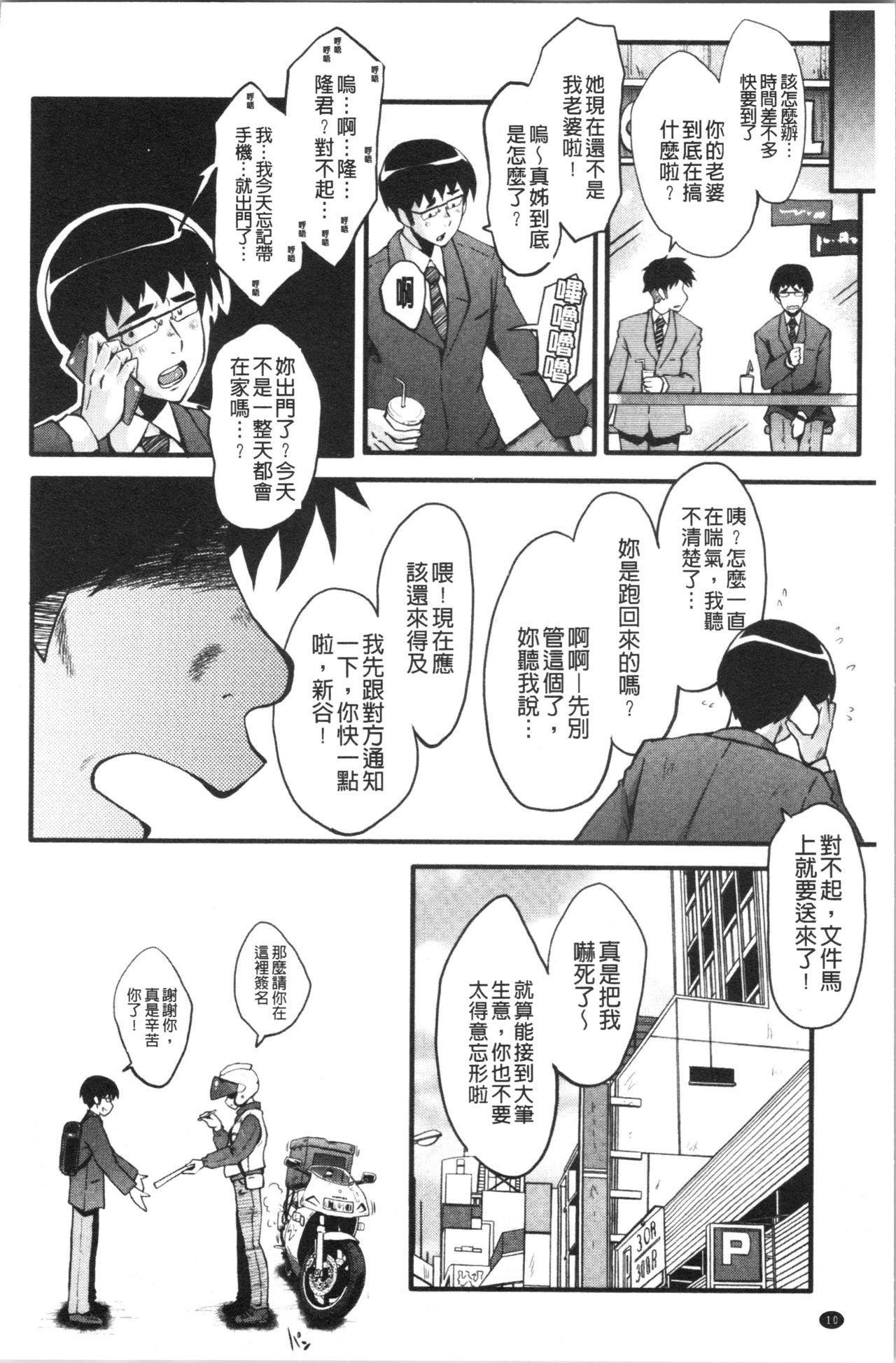 Bokuno Kanojo ga Kusogaki ni Netorareta Hanashi 13