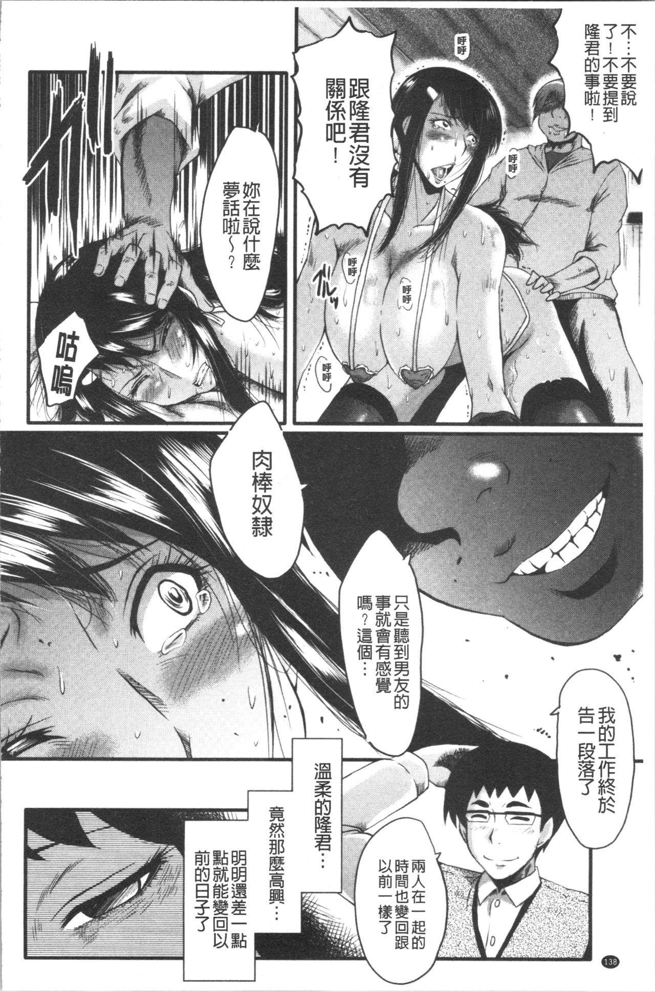 Bokuno Kanojo ga Kusogaki ni Netorareta Hanashi 141