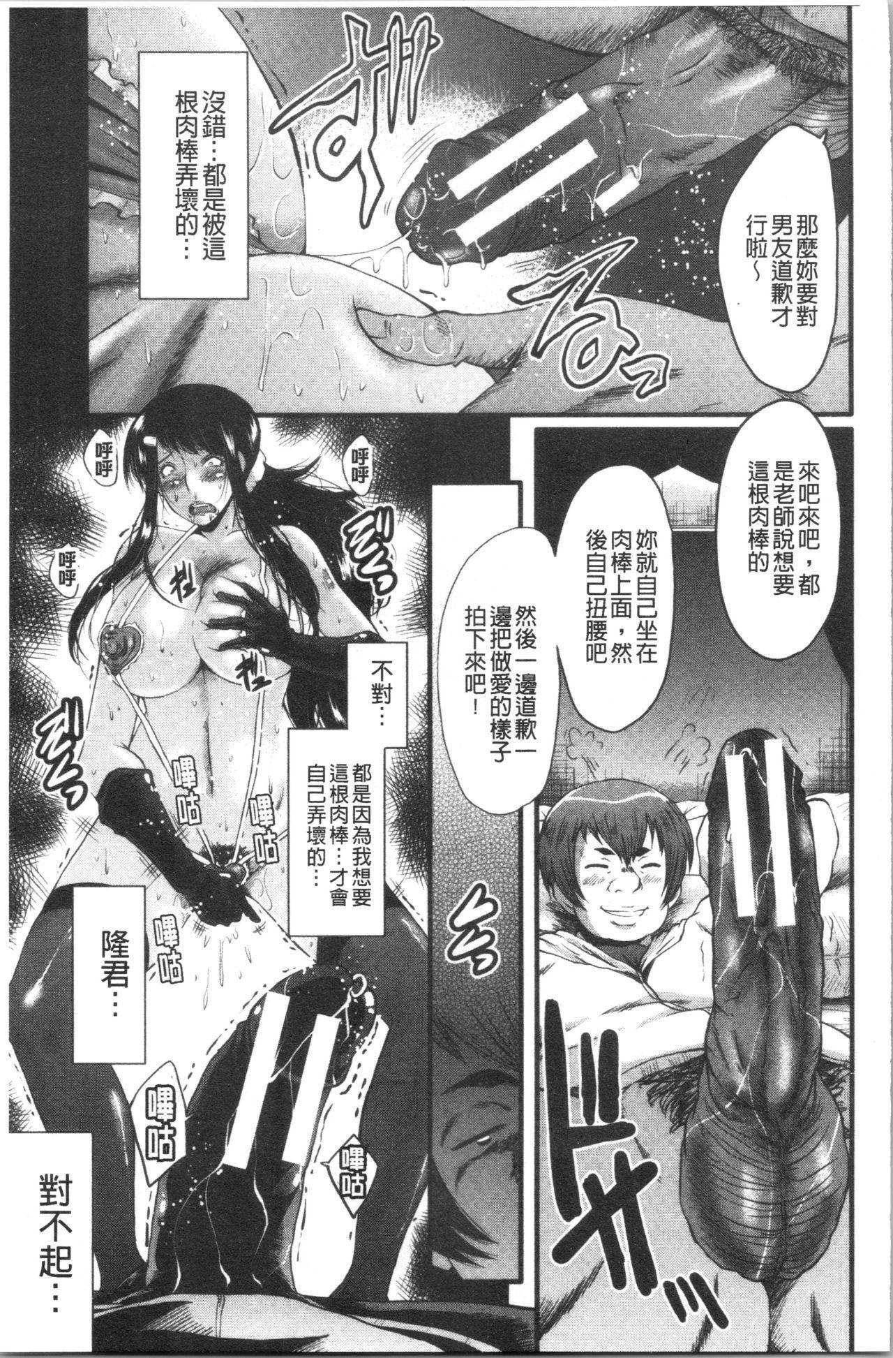 Bokuno Kanojo ga Kusogaki ni Netorareta Hanashi 142