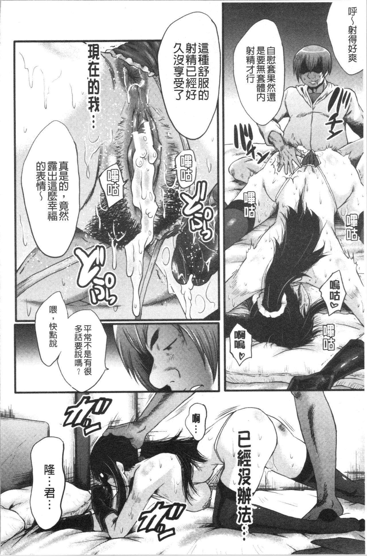 Bokuno Kanojo ga Kusogaki ni Netorareta Hanashi 147