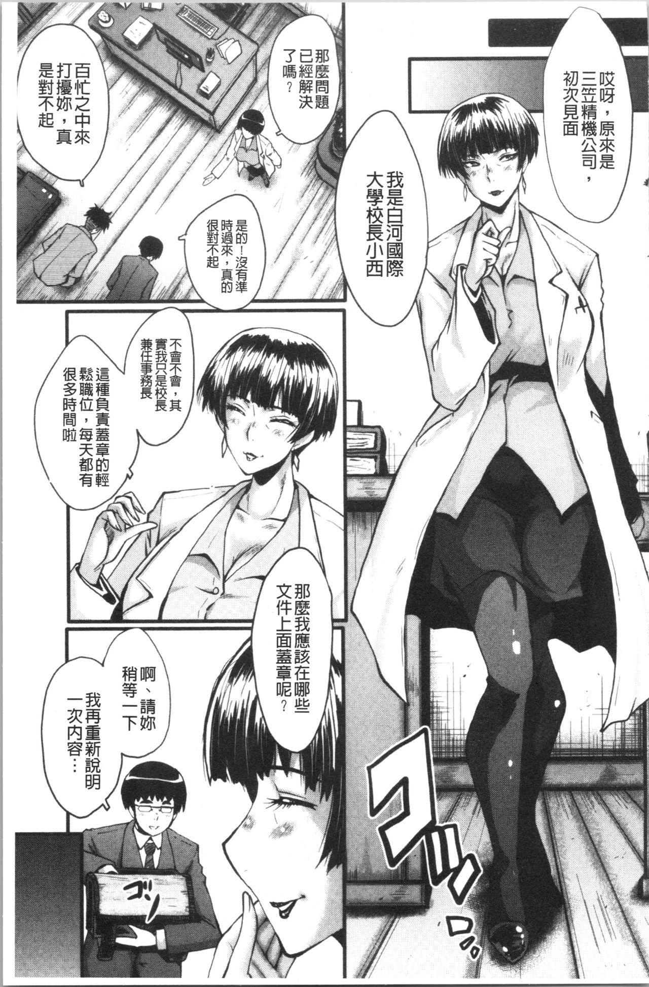 Bokuno Kanojo ga Kusogaki ni Netorareta Hanashi 14