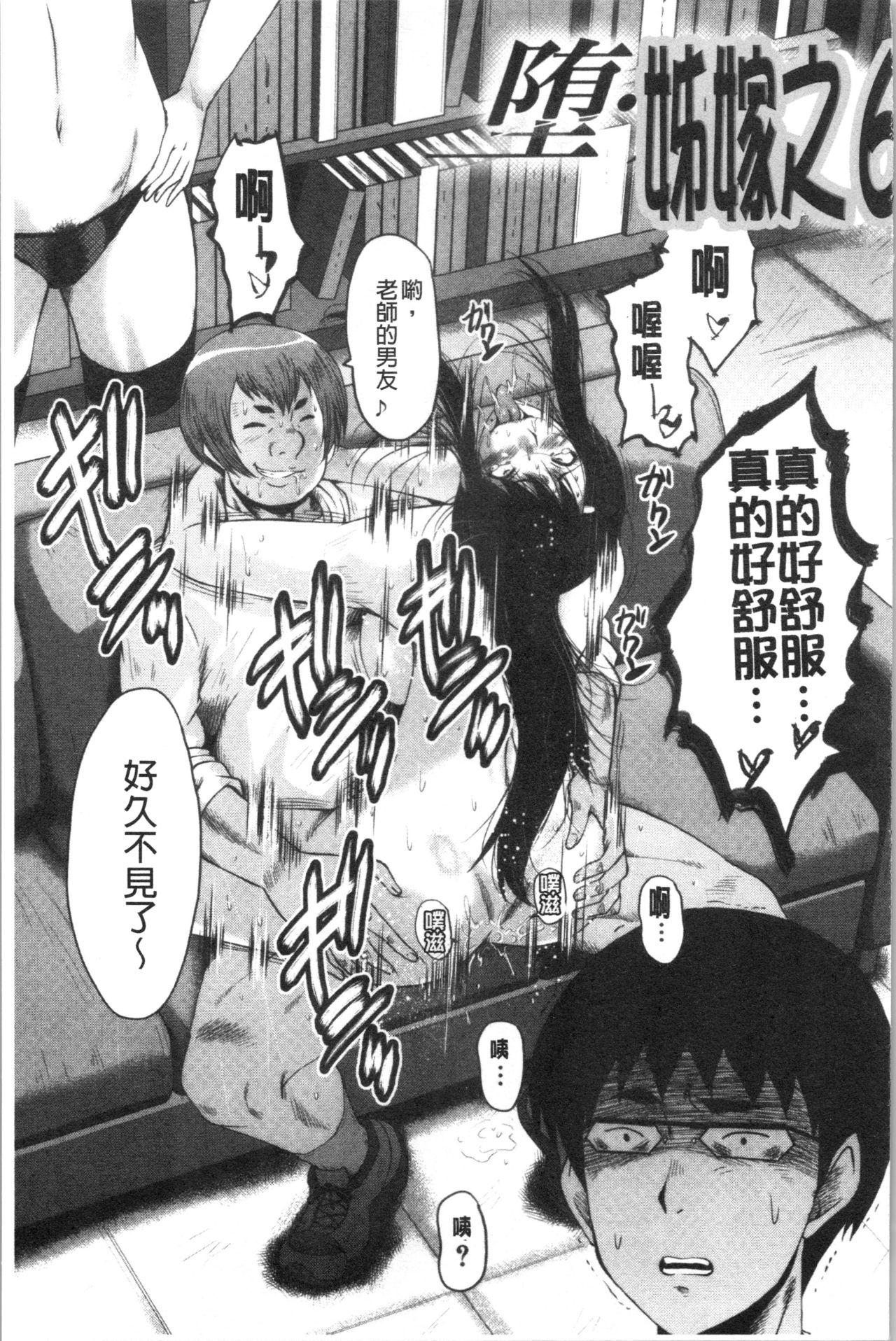 Bokuno Kanojo ga Kusogaki ni Netorareta Hanashi 152