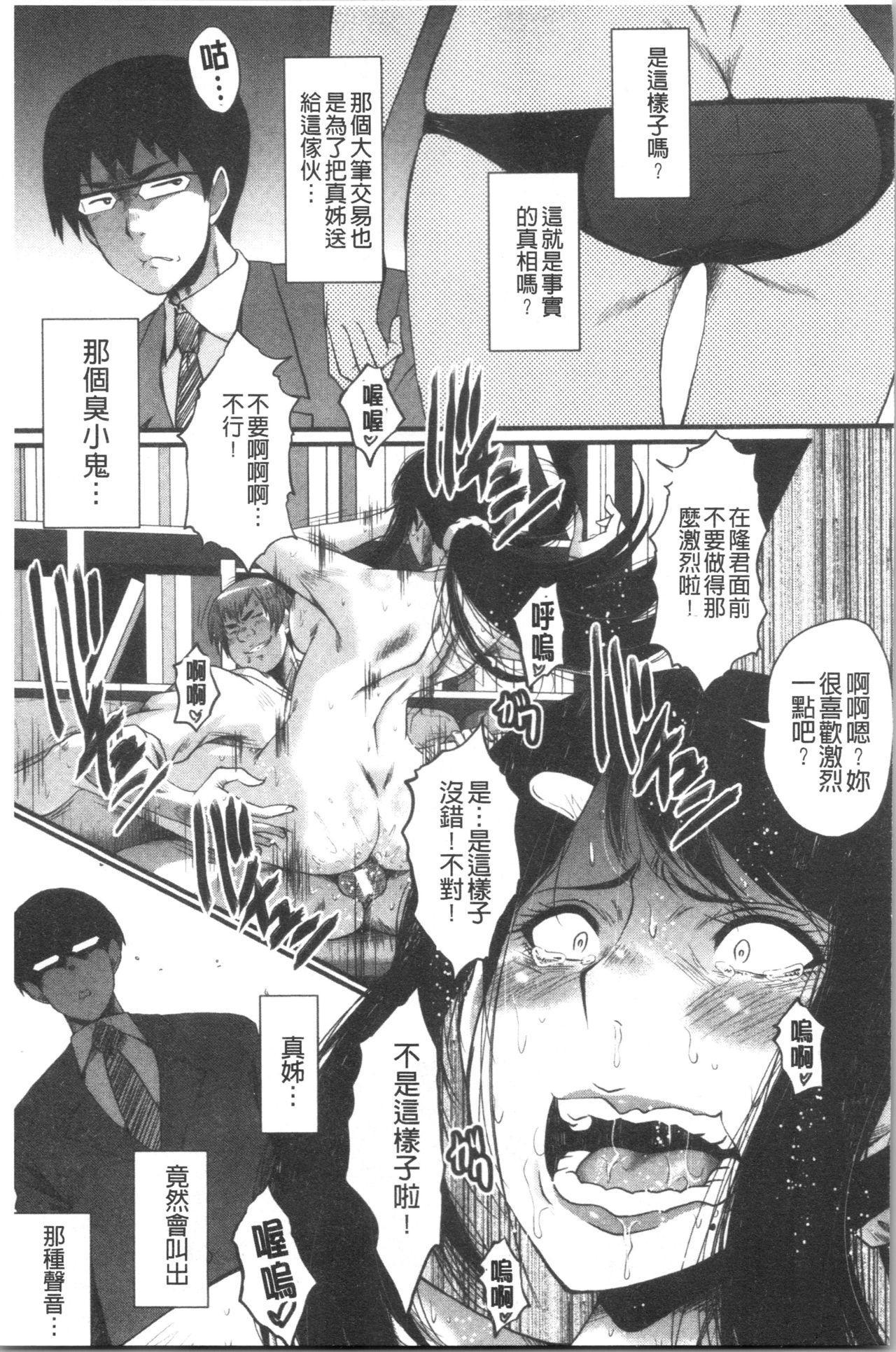Bokuno Kanojo ga Kusogaki ni Netorareta Hanashi 154