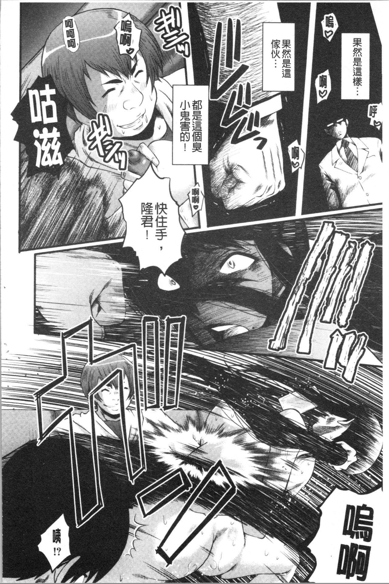 Bokuno Kanojo ga Kusogaki ni Netorareta Hanashi 155