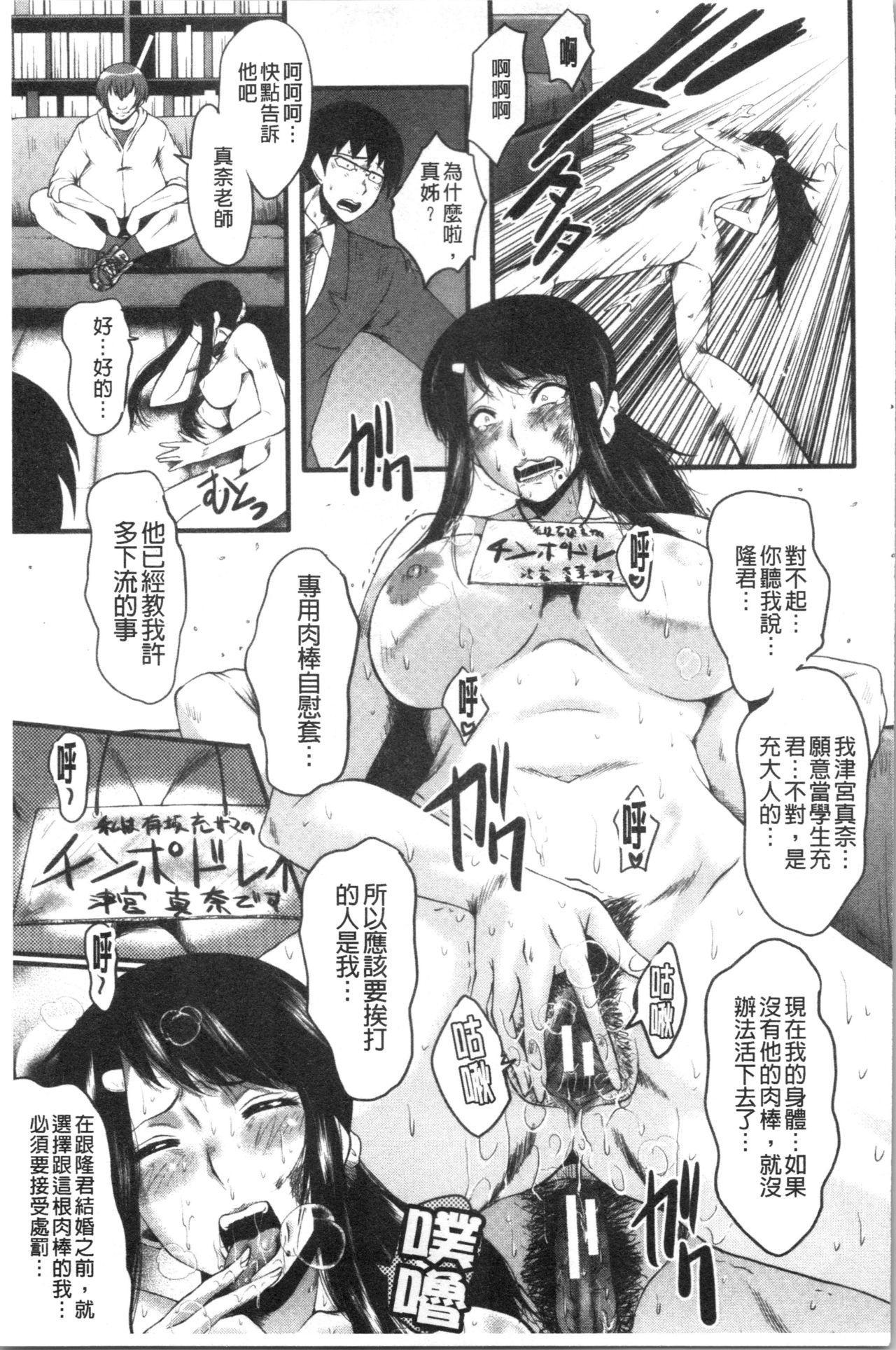Bokuno Kanojo ga Kusogaki ni Netorareta Hanashi 156