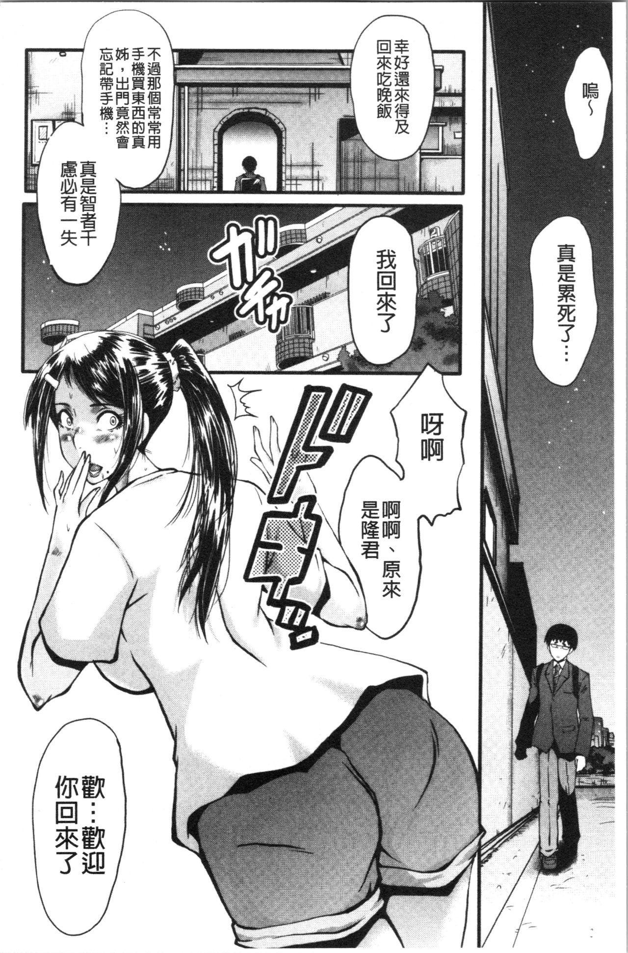 Bokuno Kanojo ga Kusogaki ni Netorareta Hanashi 15