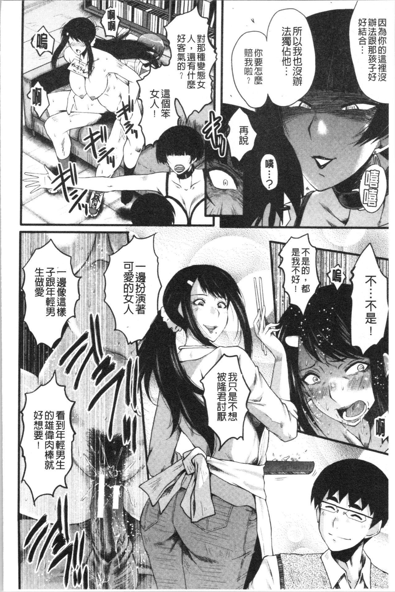 Bokuno Kanojo ga Kusogaki ni Netorareta Hanashi 159