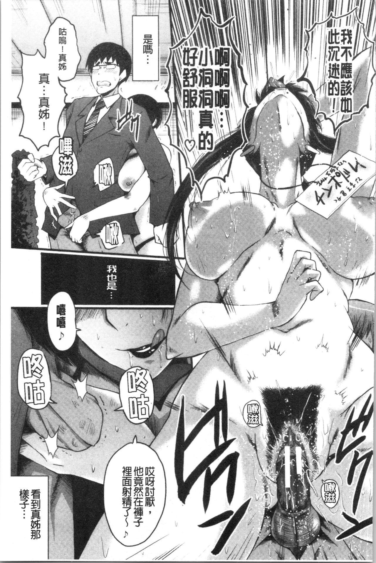 Bokuno Kanojo ga Kusogaki ni Netorareta Hanashi 160