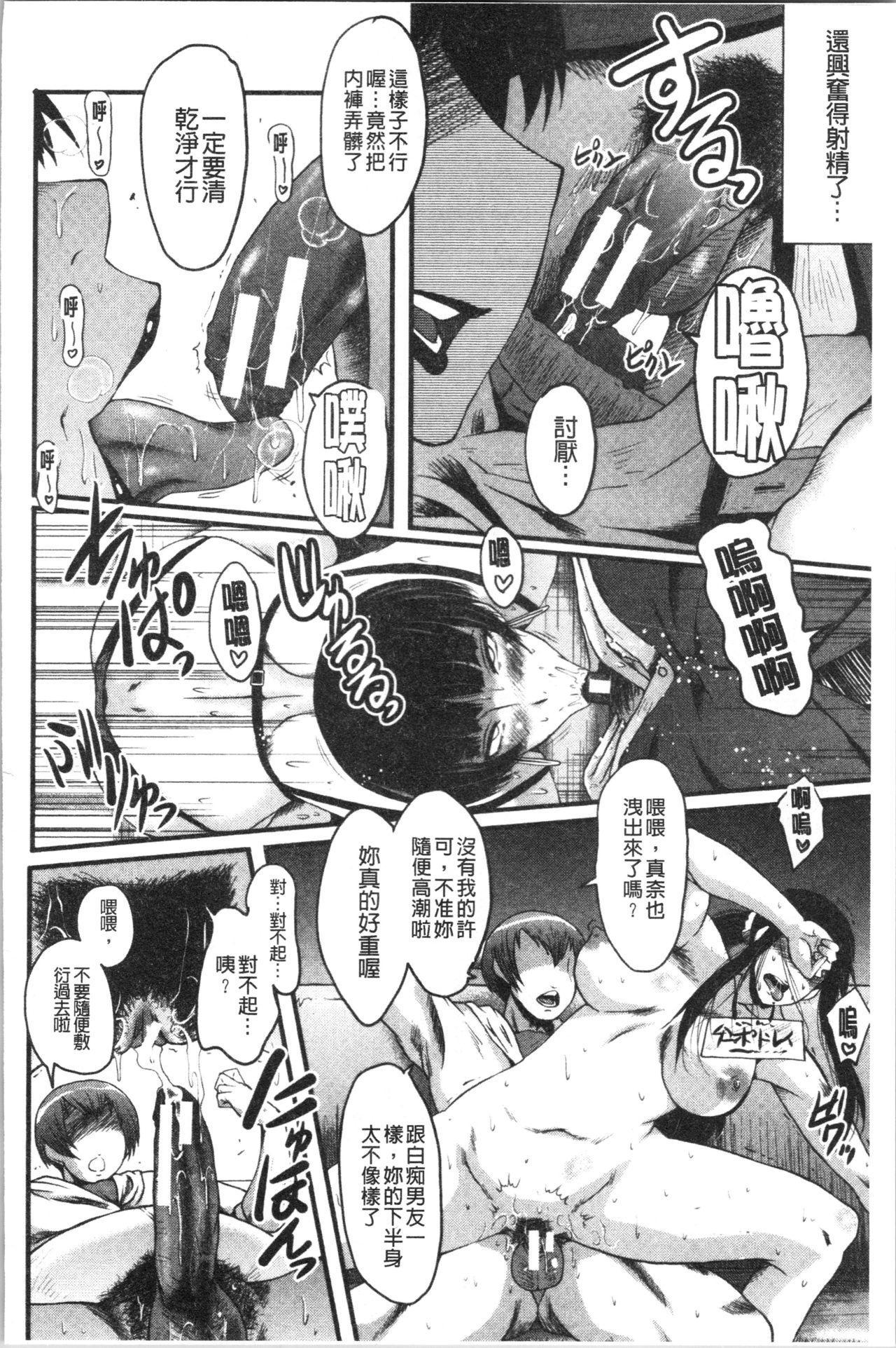 Bokuno Kanojo ga Kusogaki ni Netorareta Hanashi 161