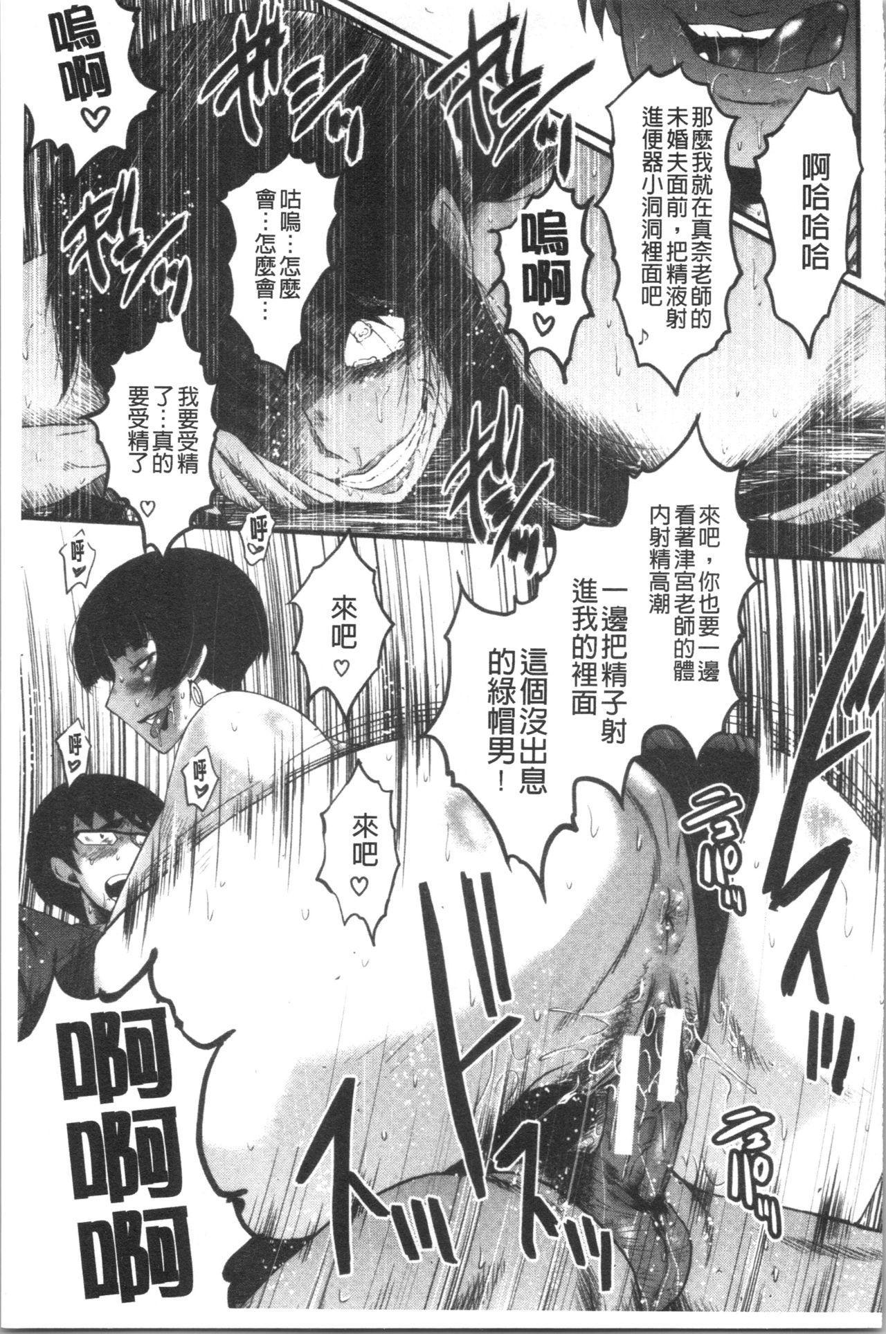 Bokuno Kanojo ga Kusogaki ni Netorareta Hanashi 170