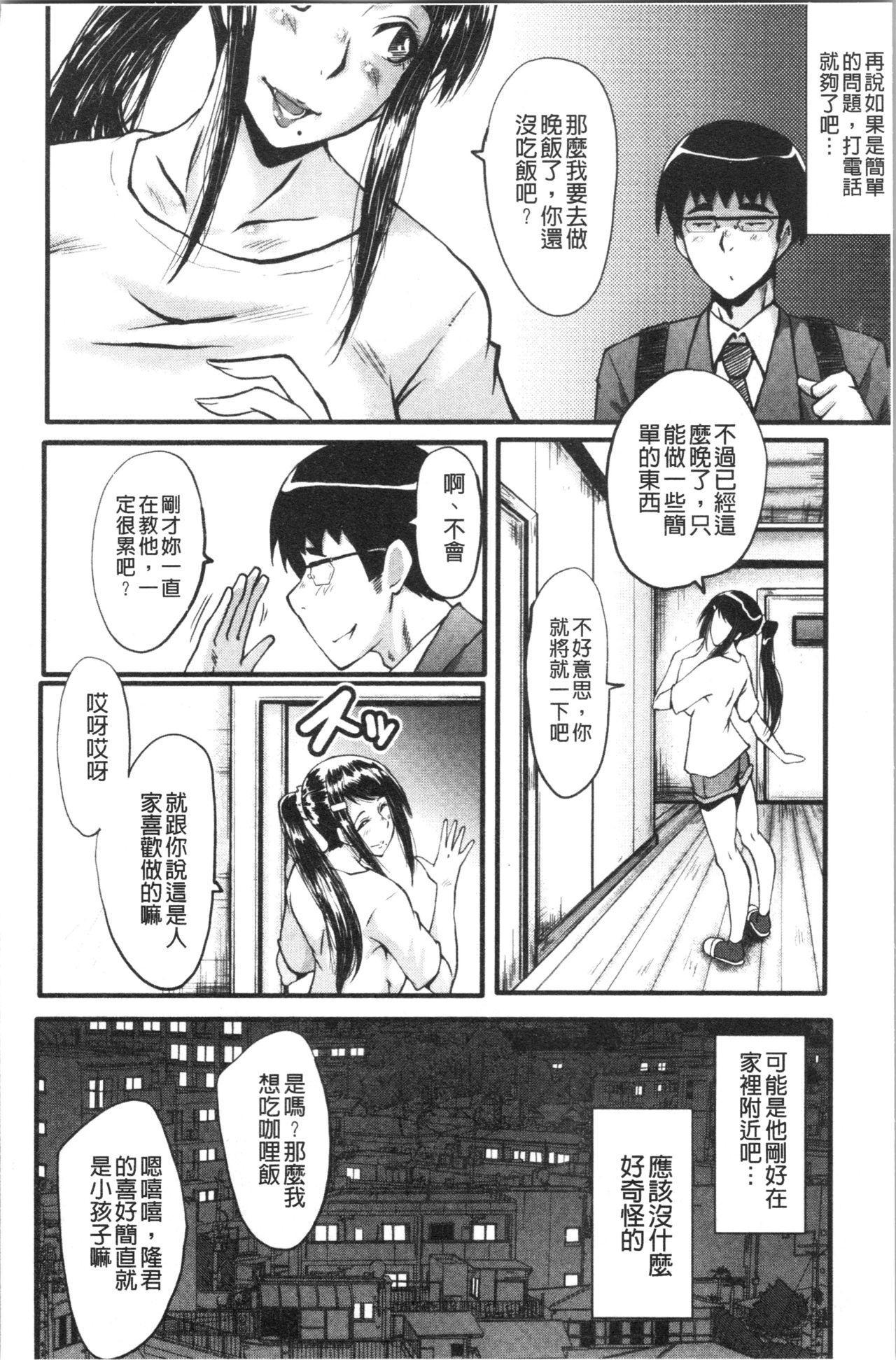 Bokuno Kanojo ga Kusogaki ni Netorareta Hanashi 17