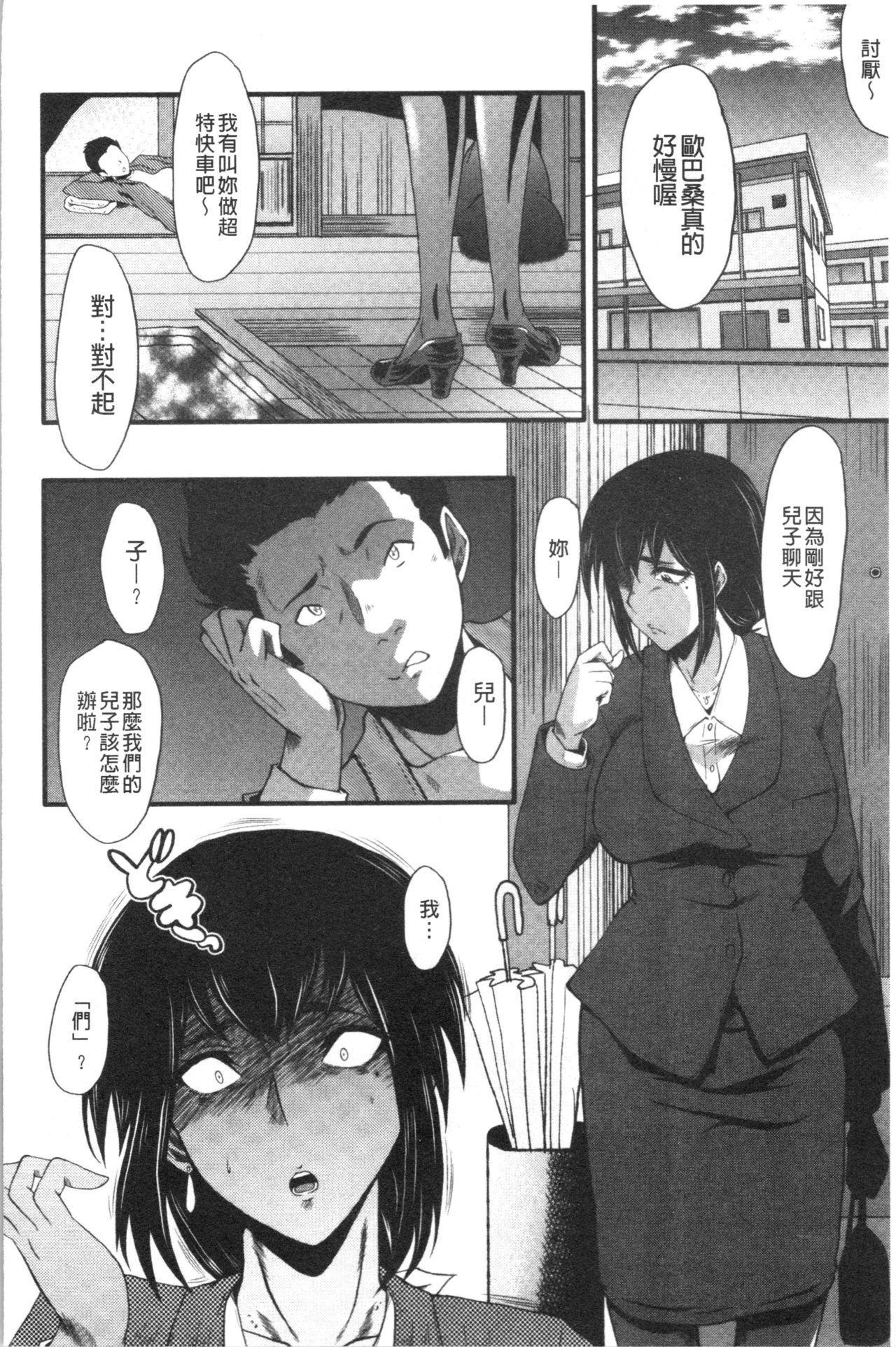 Bokuno Kanojo ga Kusogaki ni Netorareta Hanashi 179