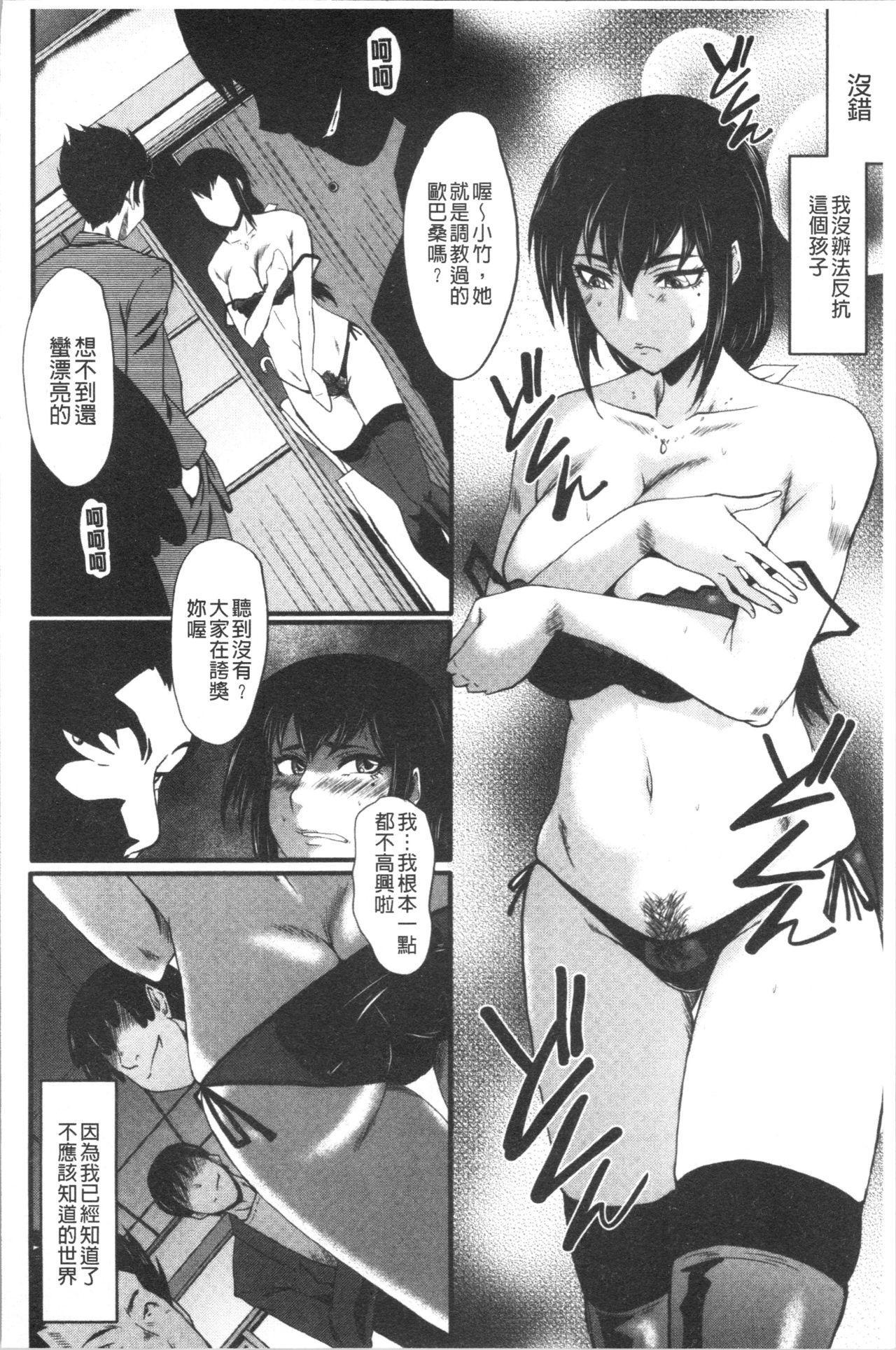 Bokuno Kanojo ga Kusogaki ni Netorareta Hanashi 181