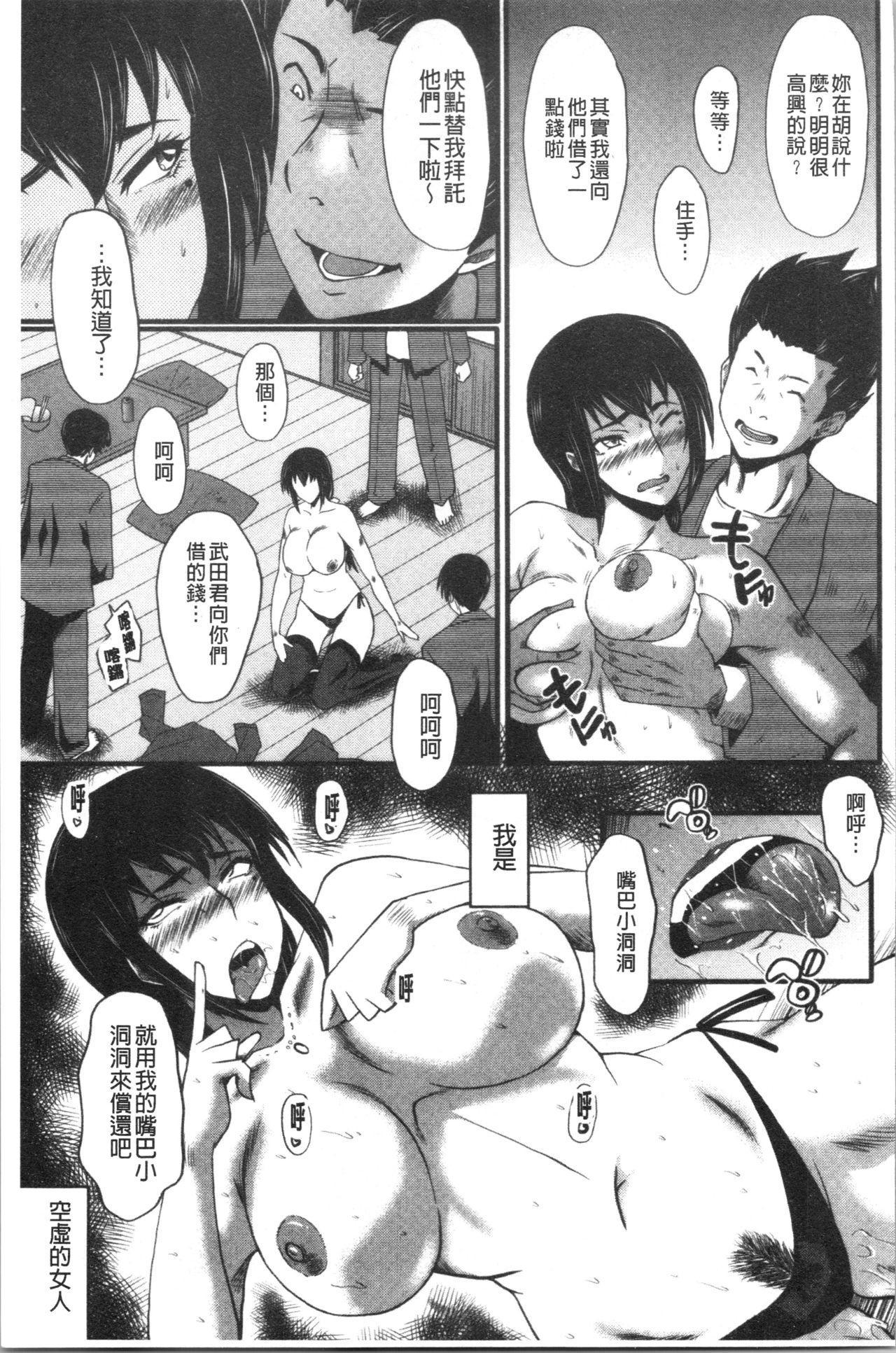 Bokuno Kanojo ga Kusogaki ni Netorareta Hanashi 182