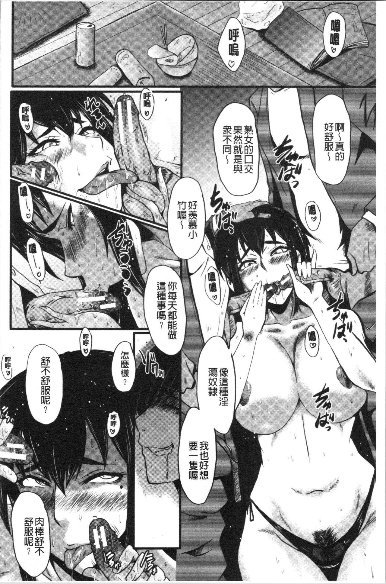 Bokuno Kanojo ga Kusogaki ni Netorareta Hanashi 183