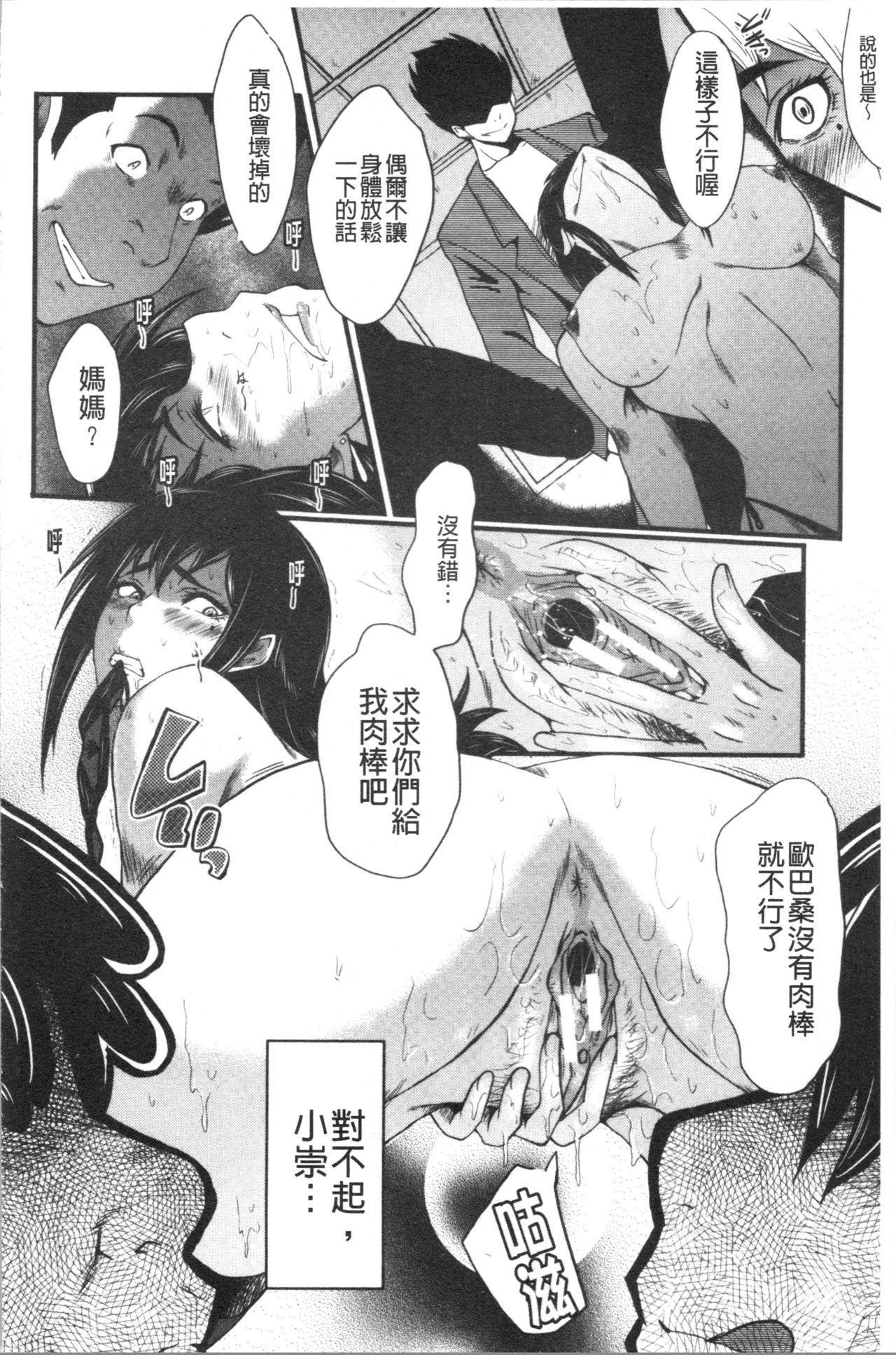 Bokuno Kanojo ga Kusogaki ni Netorareta Hanashi 187