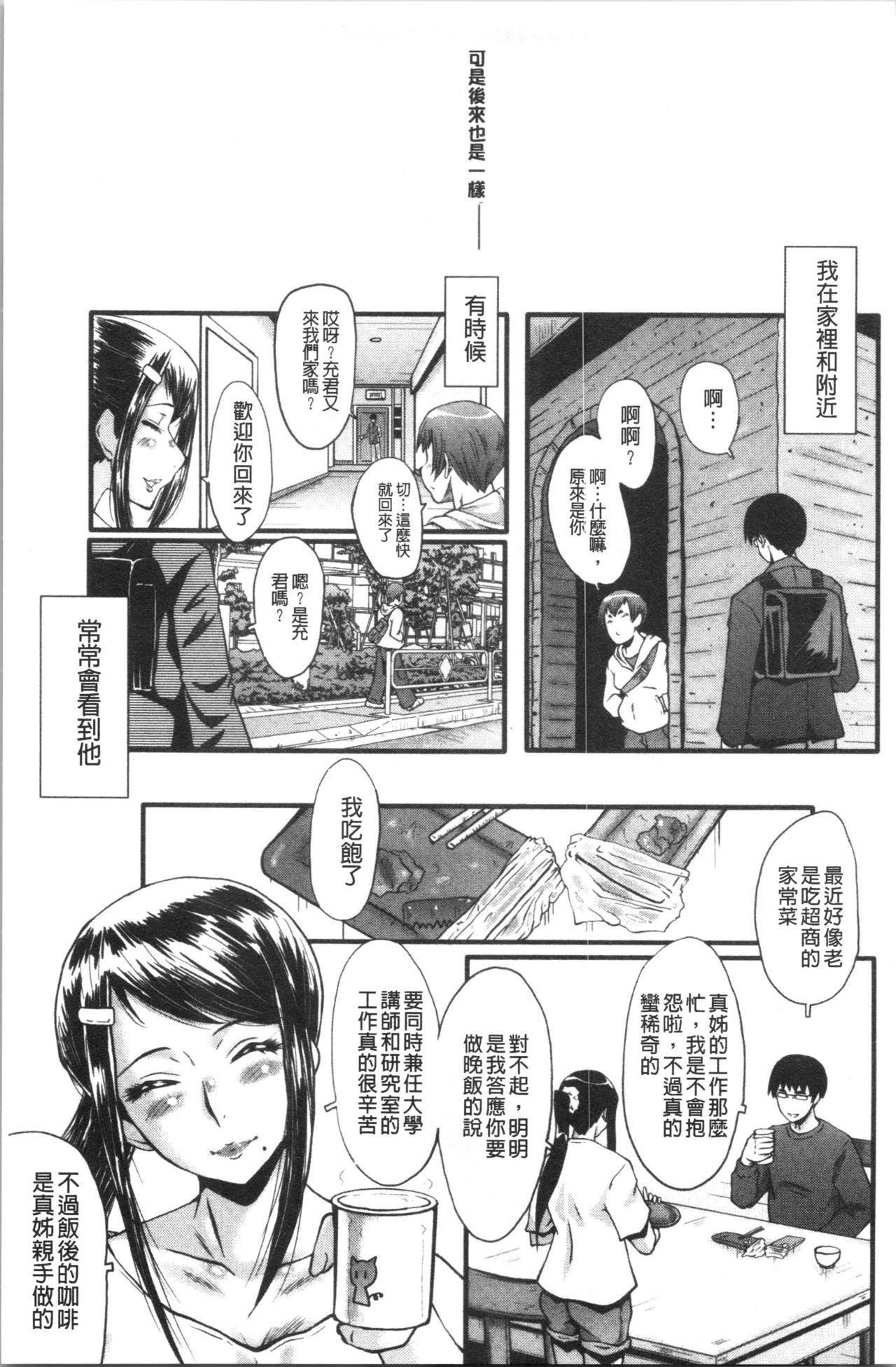 Bokuno Kanojo ga Kusogaki ni Netorareta Hanashi 18