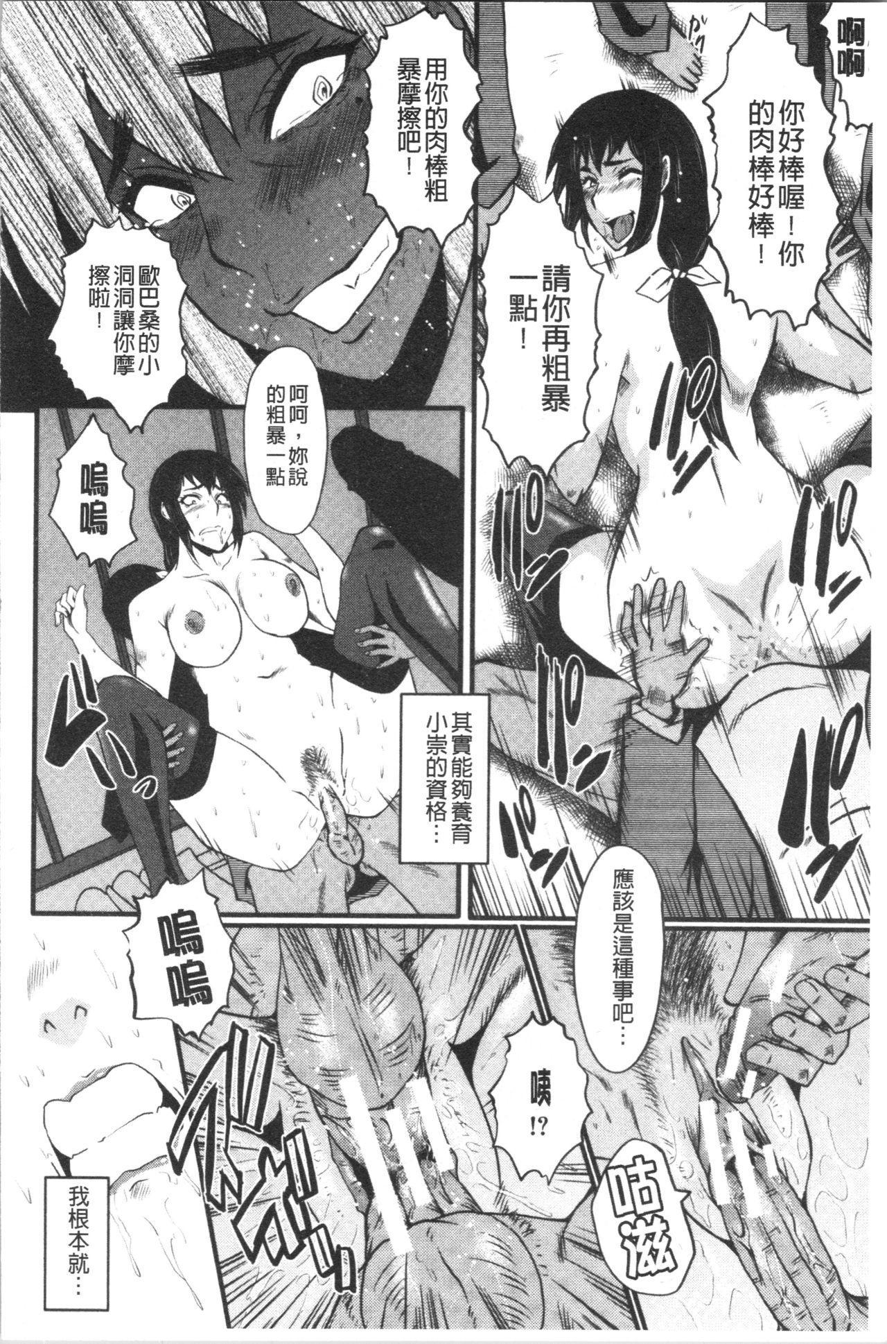 Bokuno Kanojo ga Kusogaki ni Netorareta Hanashi 189