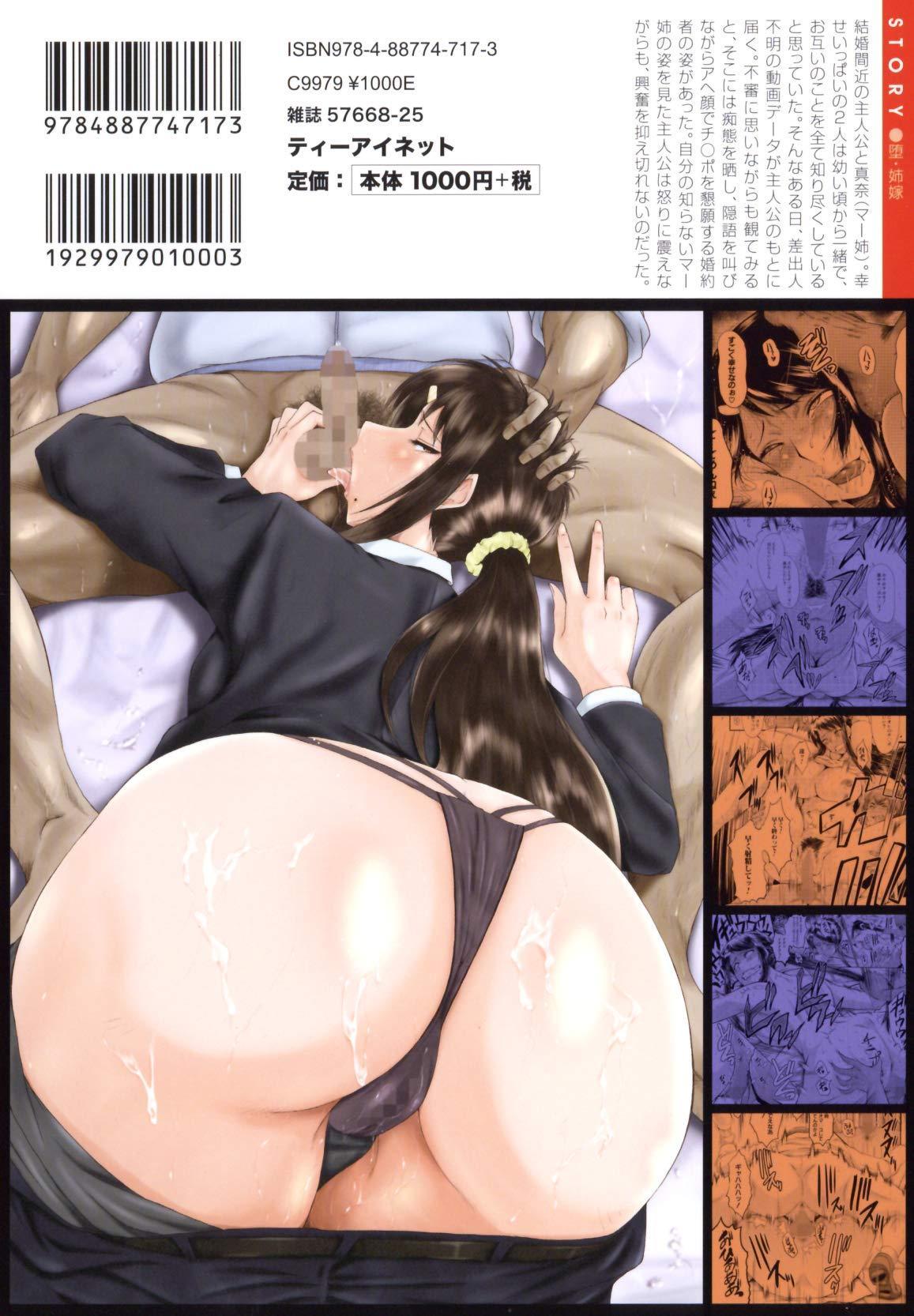 Bokuno Kanojo ga Kusogaki ni Netorareta Hanashi 1