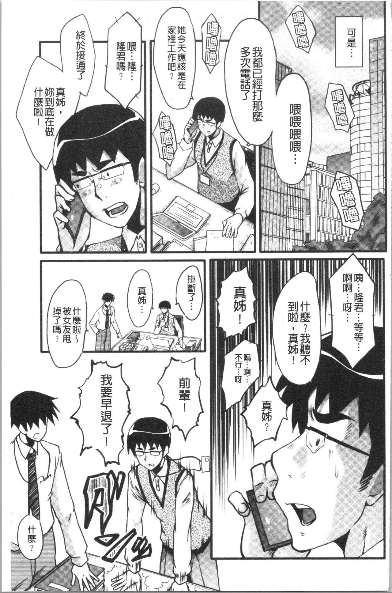 Bokuno Kanojo ga Kusogaki ni Netorareta Hanashi 22