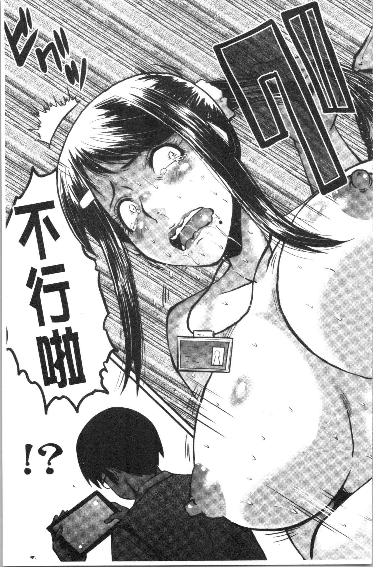 Bokuno Kanojo ga Kusogaki ni Netorareta Hanashi 28