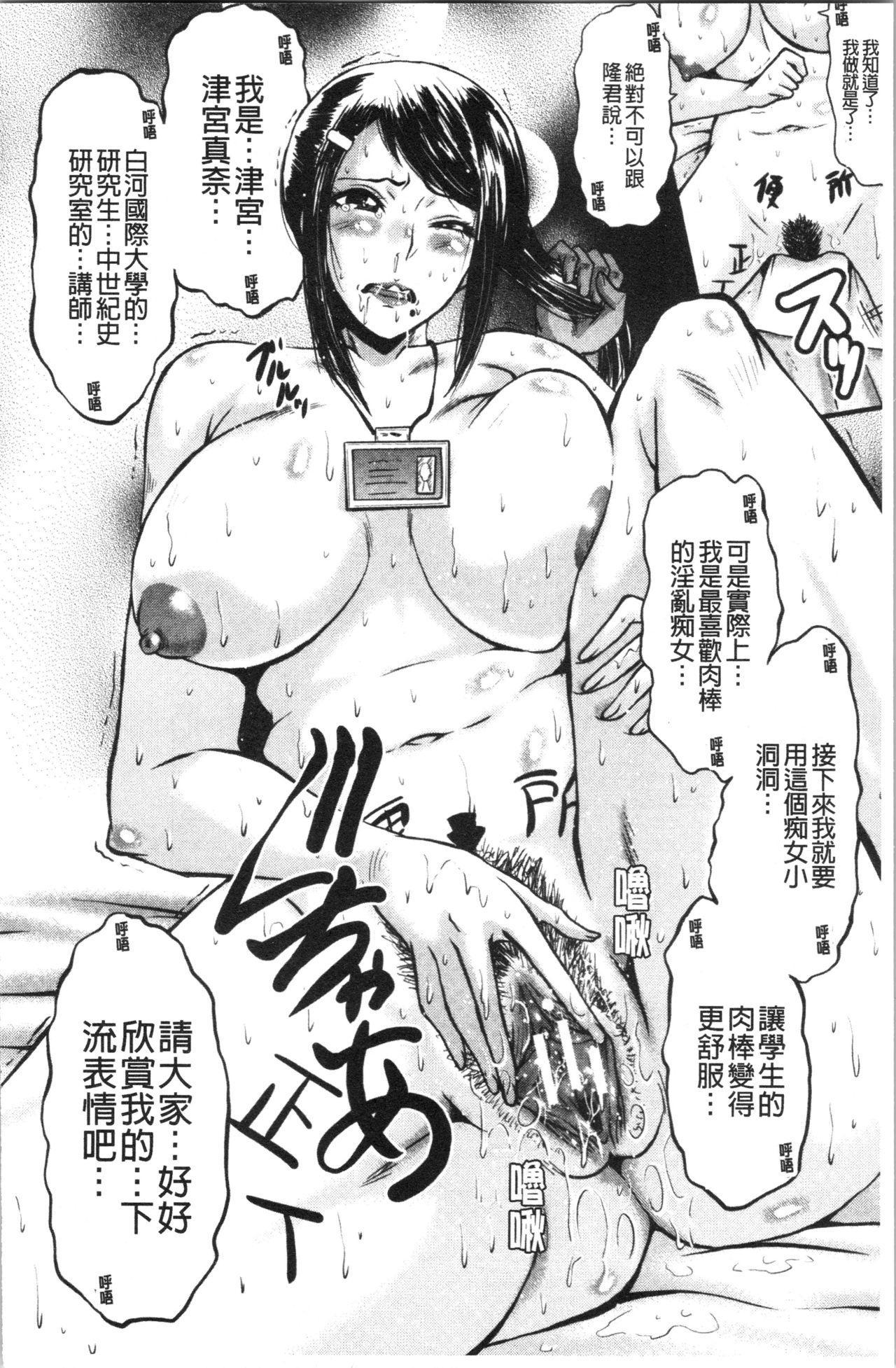 Bokuno Kanojo ga Kusogaki ni Netorareta Hanashi 29