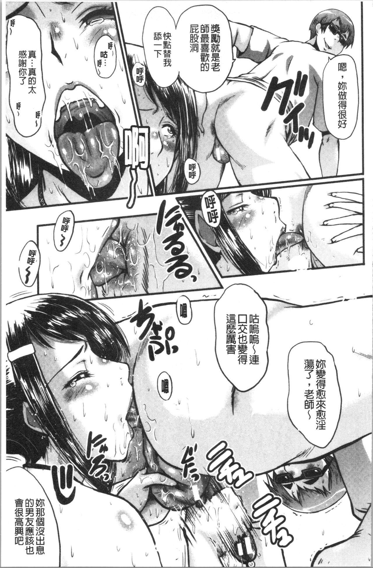 Bokuno Kanojo ga Kusogaki ni Netorareta Hanashi 30