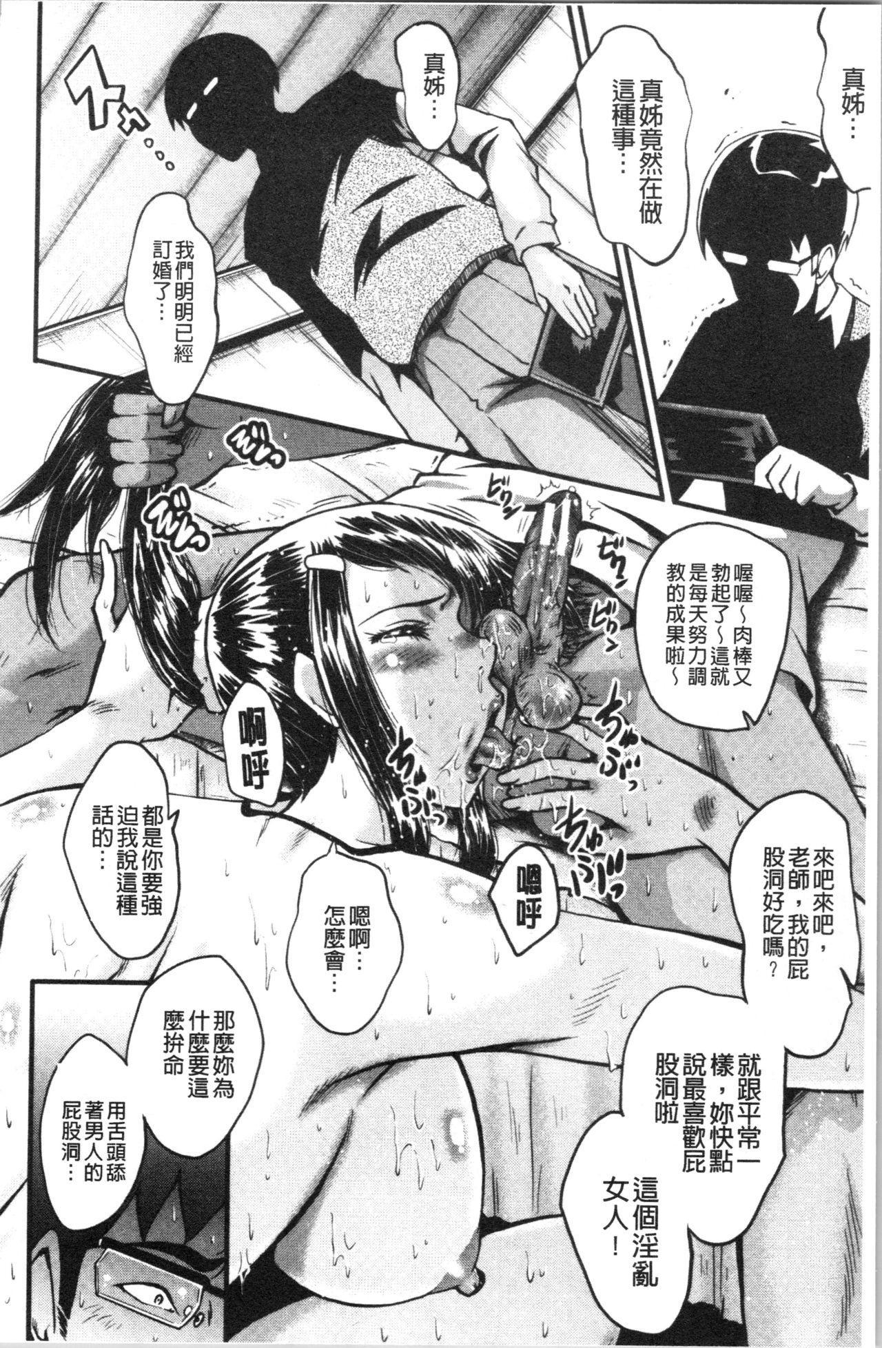 Bokuno Kanojo ga Kusogaki ni Netorareta Hanashi 31