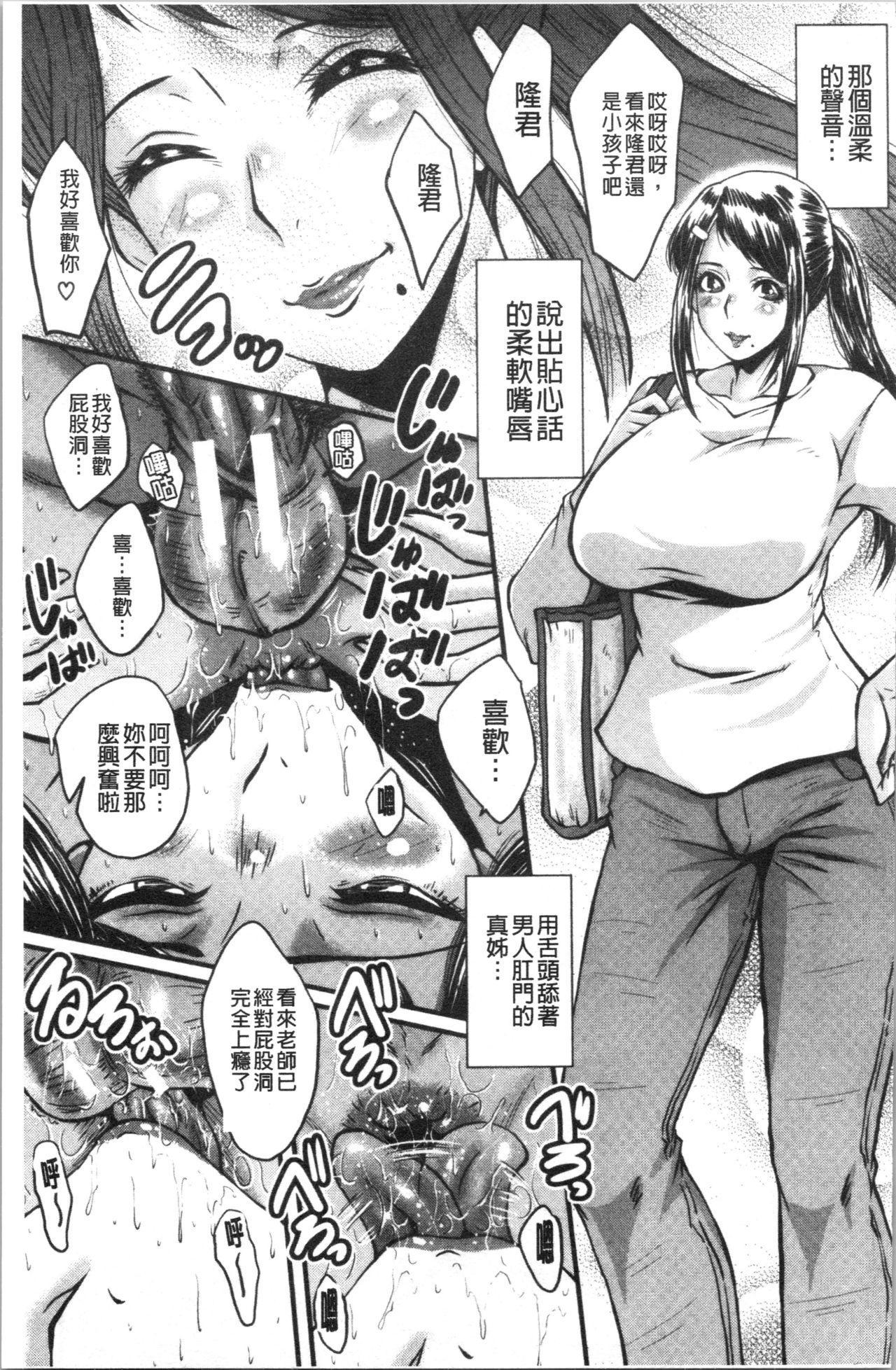 Bokuno Kanojo ga Kusogaki ni Netorareta Hanashi 32