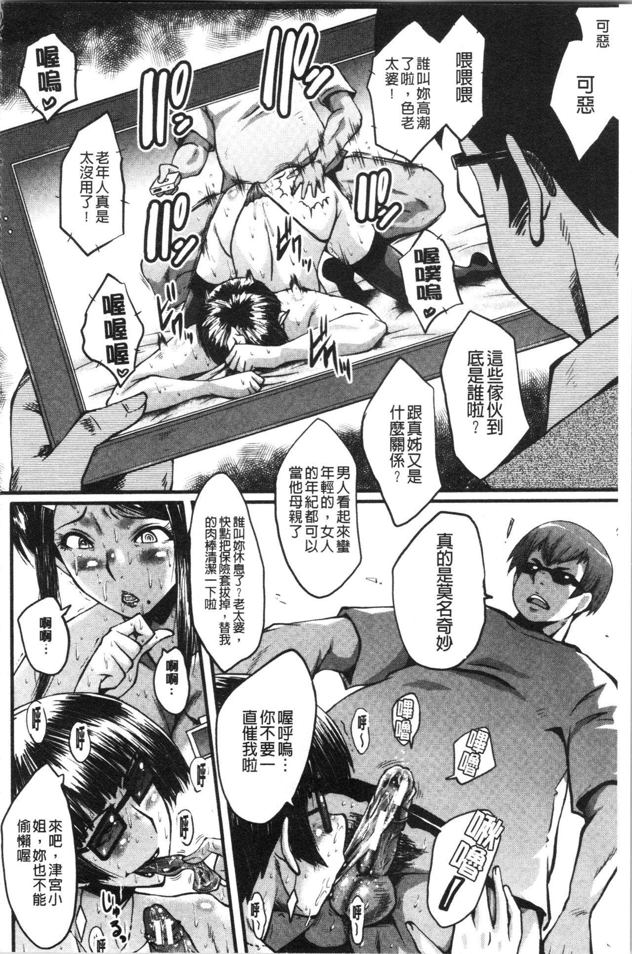 Bokuno Kanojo ga Kusogaki ni Netorareta Hanashi 41