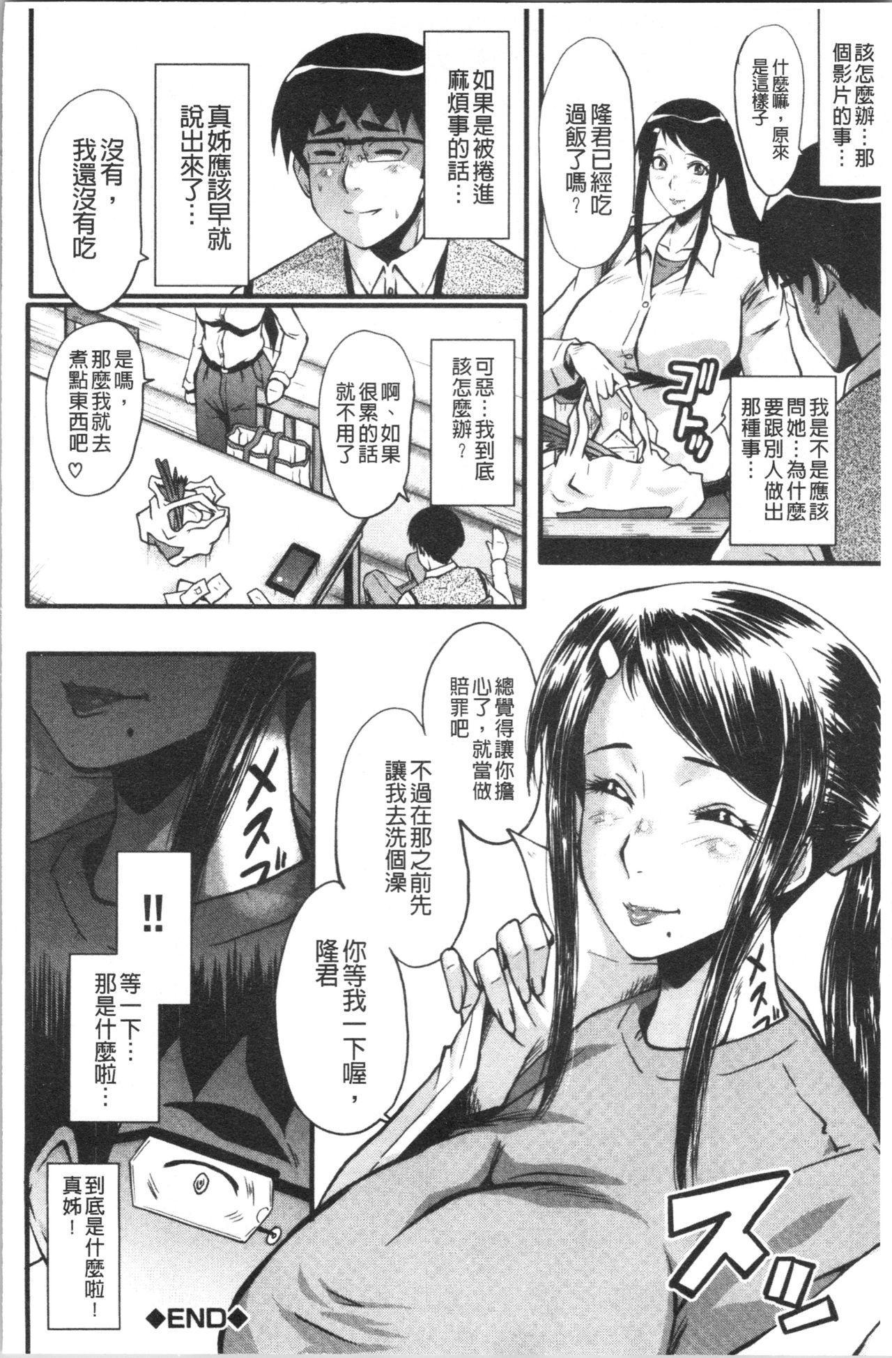 Bokuno Kanojo ga Kusogaki ni Netorareta Hanashi 53