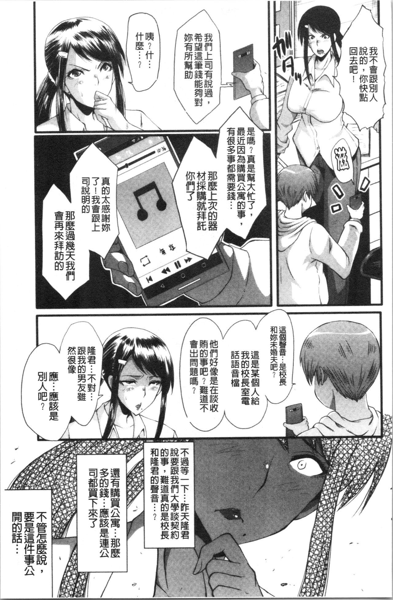 Bokuno Kanojo ga Kusogaki ni Netorareta Hanashi 56
