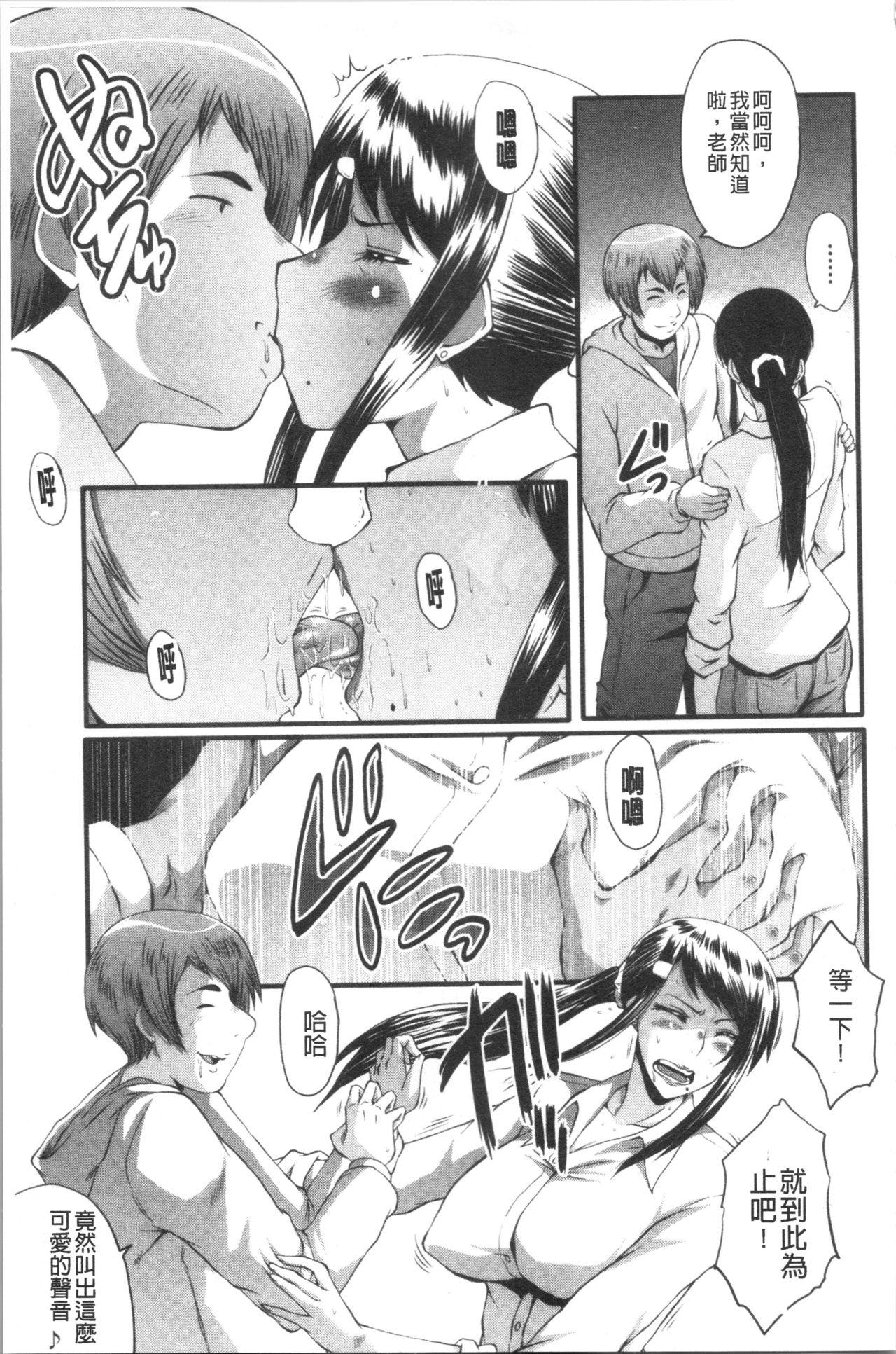 Bokuno Kanojo ga Kusogaki ni Netorareta Hanashi 58
