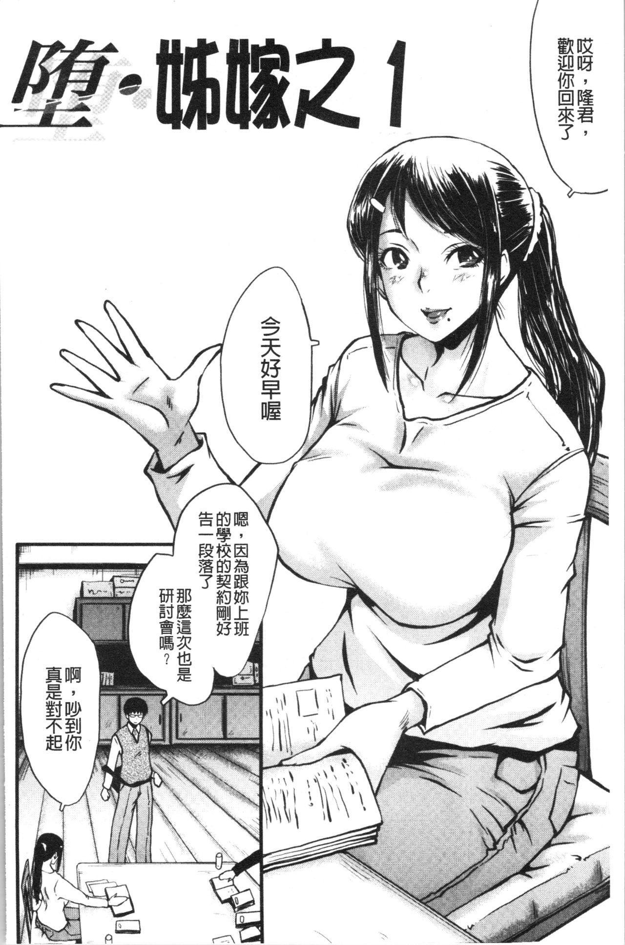 Bokuno Kanojo ga Kusogaki ni Netorareta Hanashi 5