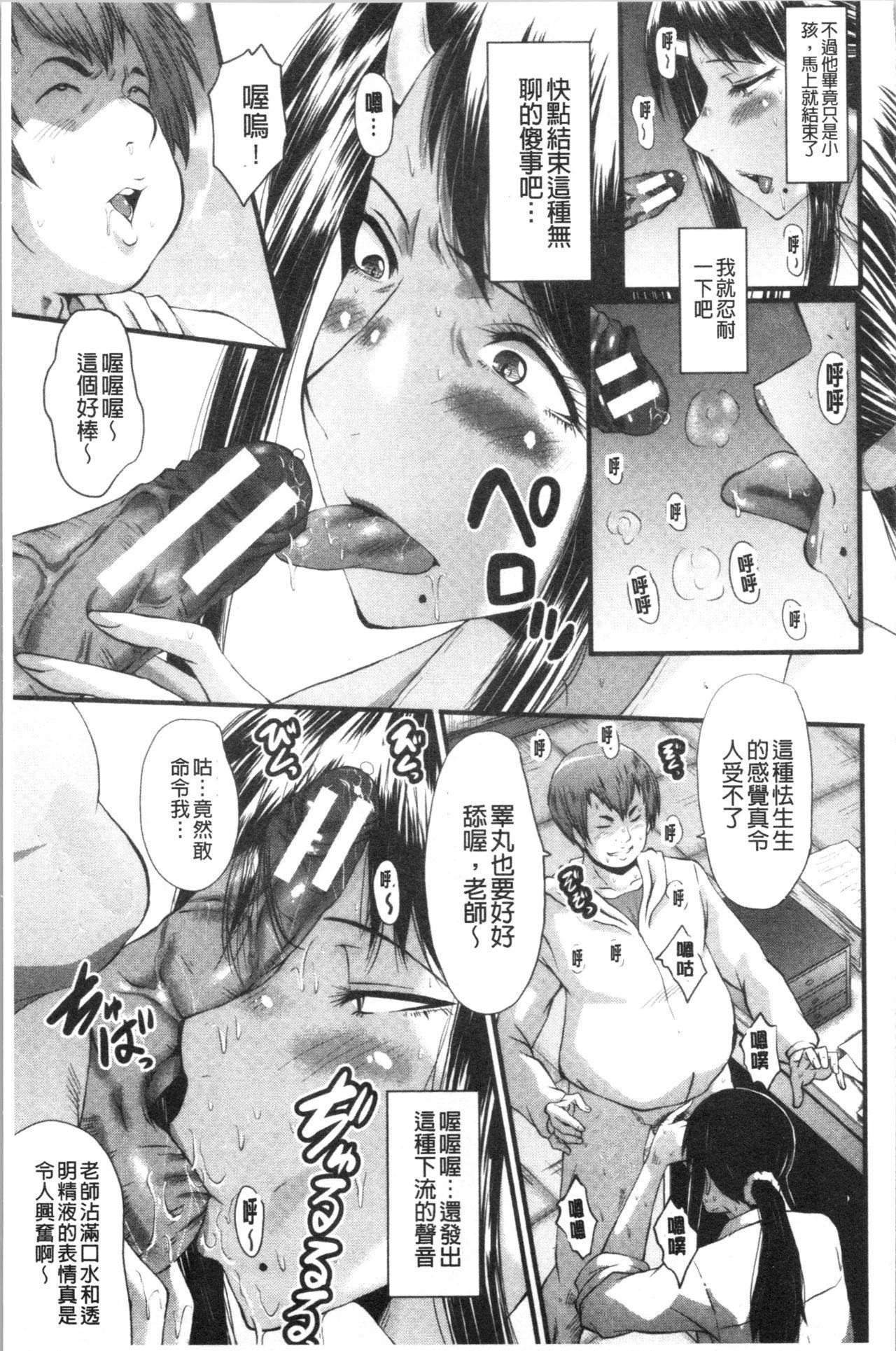 Bokuno Kanojo ga Kusogaki ni Netorareta Hanashi 60
