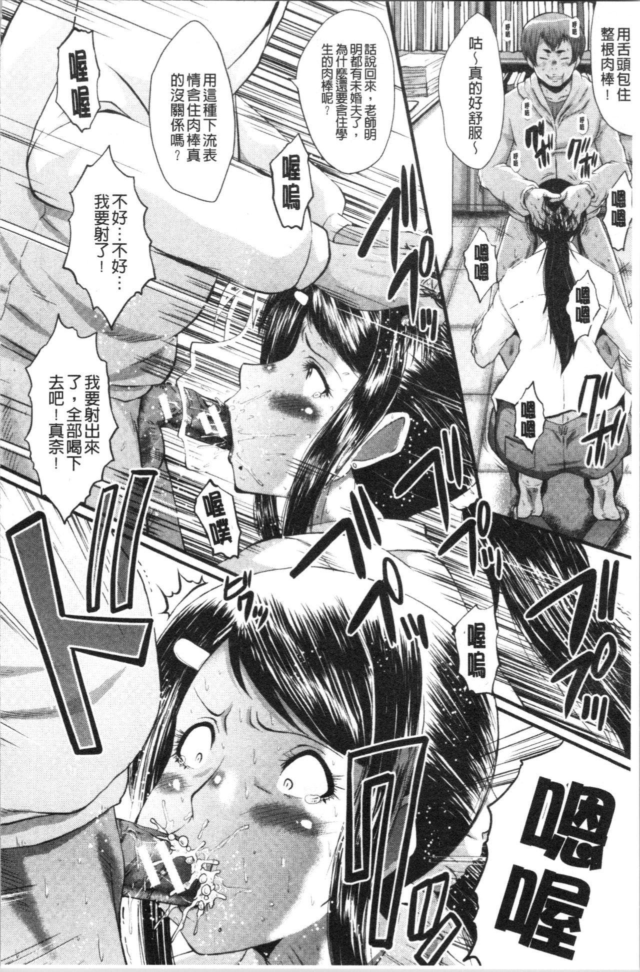 Bokuno Kanojo ga Kusogaki ni Netorareta Hanashi 63