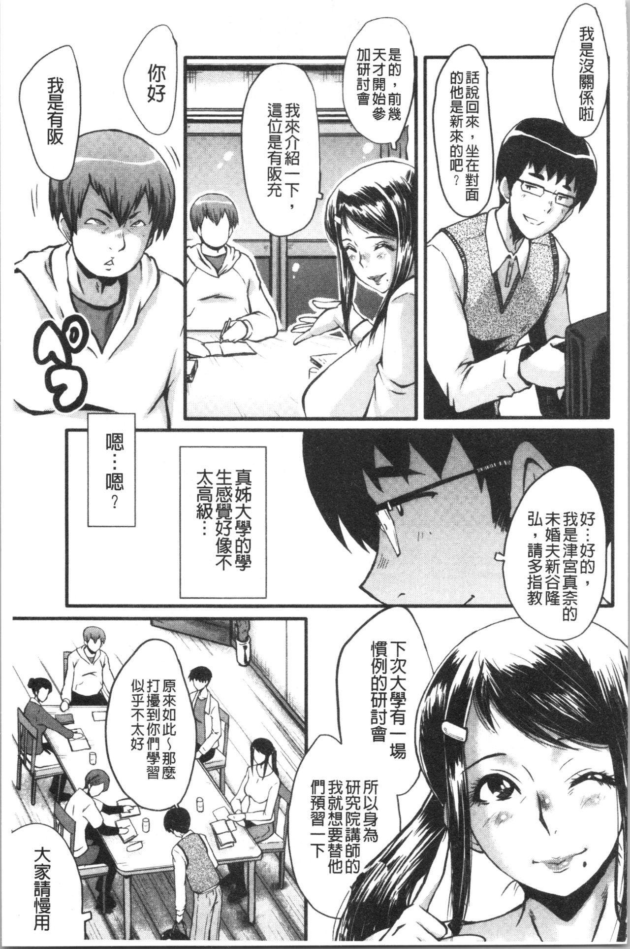Bokuno Kanojo ga Kusogaki ni Netorareta Hanashi 6