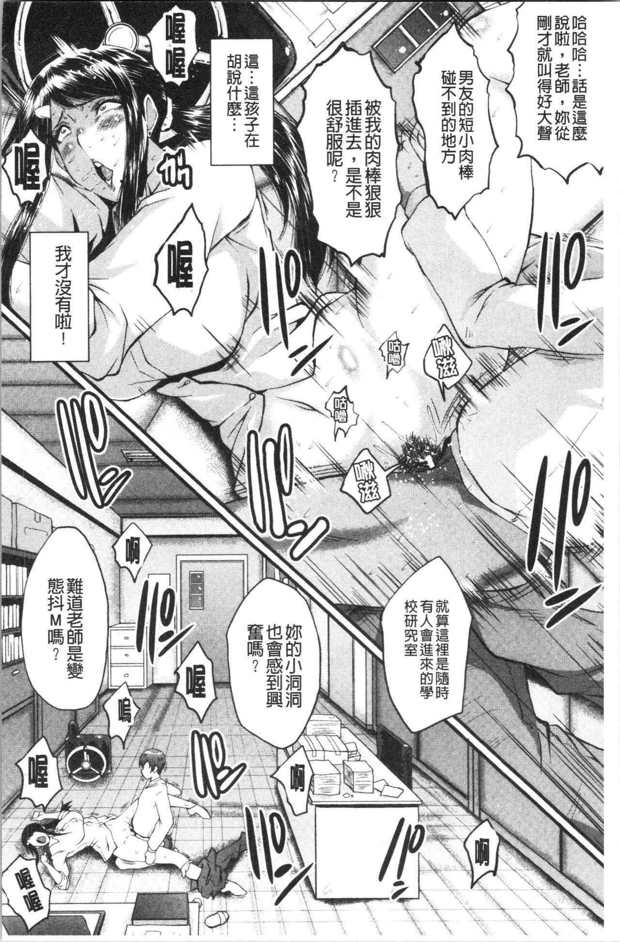 Bokuno Kanojo ga Kusogaki ni Netorareta Hanashi 69