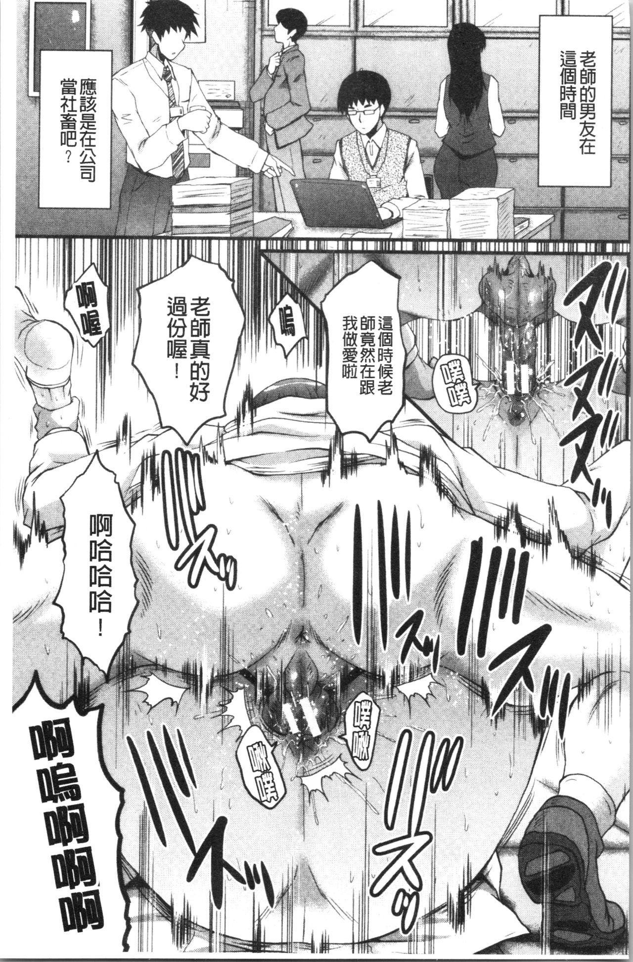 Bokuno Kanojo ga Kusogaki ni Netorareta Hanashi 70