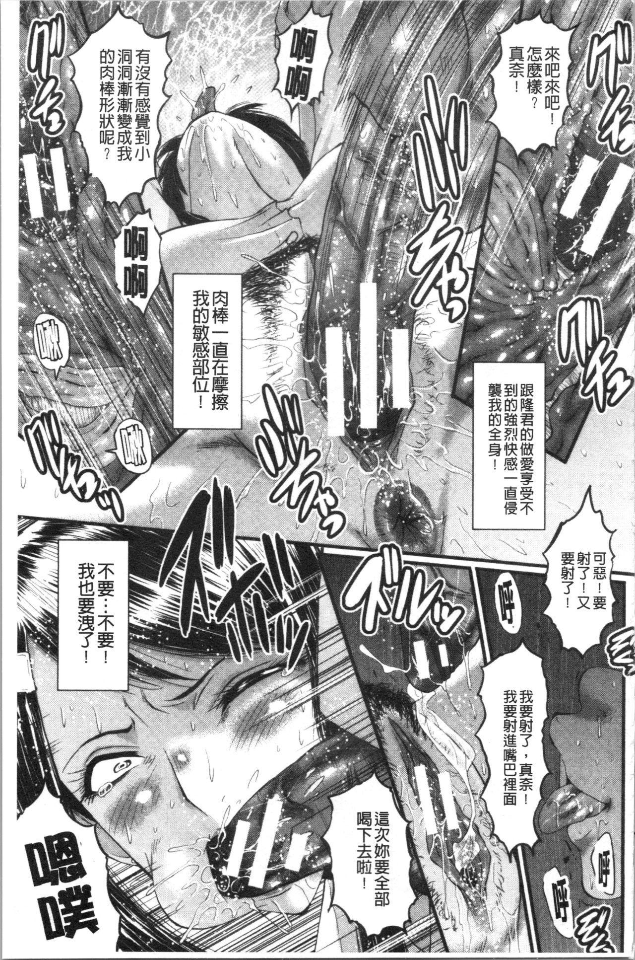 Bokuno Kanojo ga Kusogaki ni Netorareta Hanashi 72