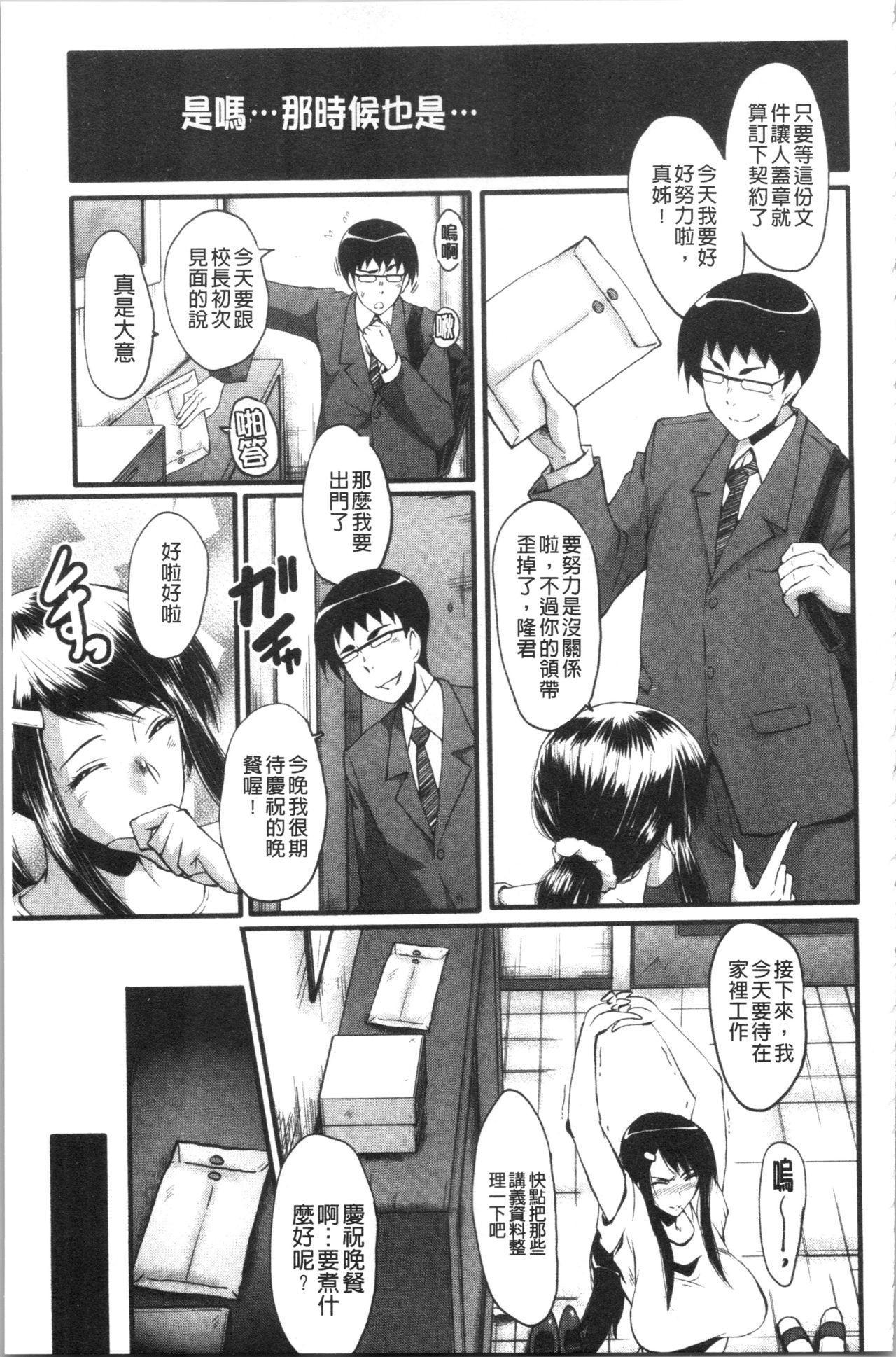 Bokuno Kanojo ga Kusogaki ni Netorareta Hanashi 78