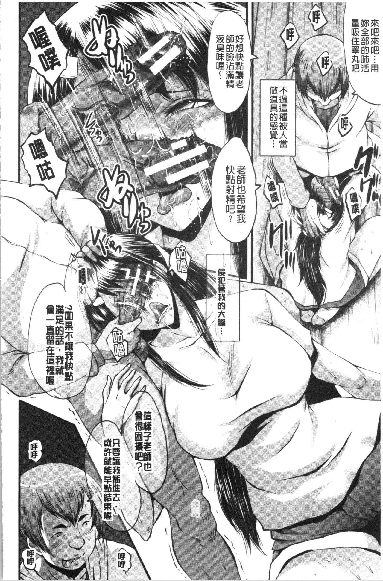 Bokuno Kanojo ga Kusogaki ni Netorareta Hanashi 83