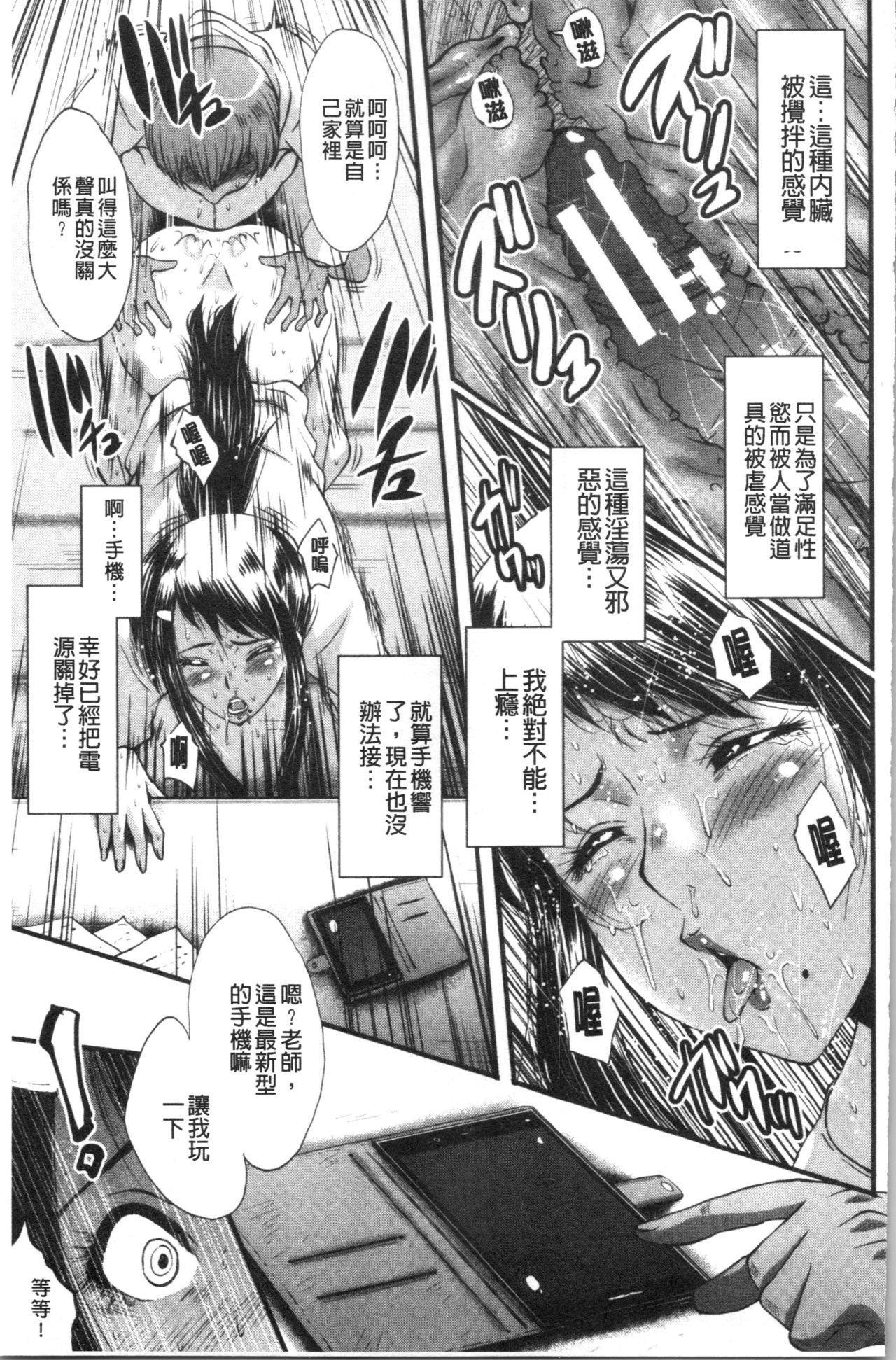 Bokuno Kanojo ga Kusogaki ni Netorareta Hanashi 88