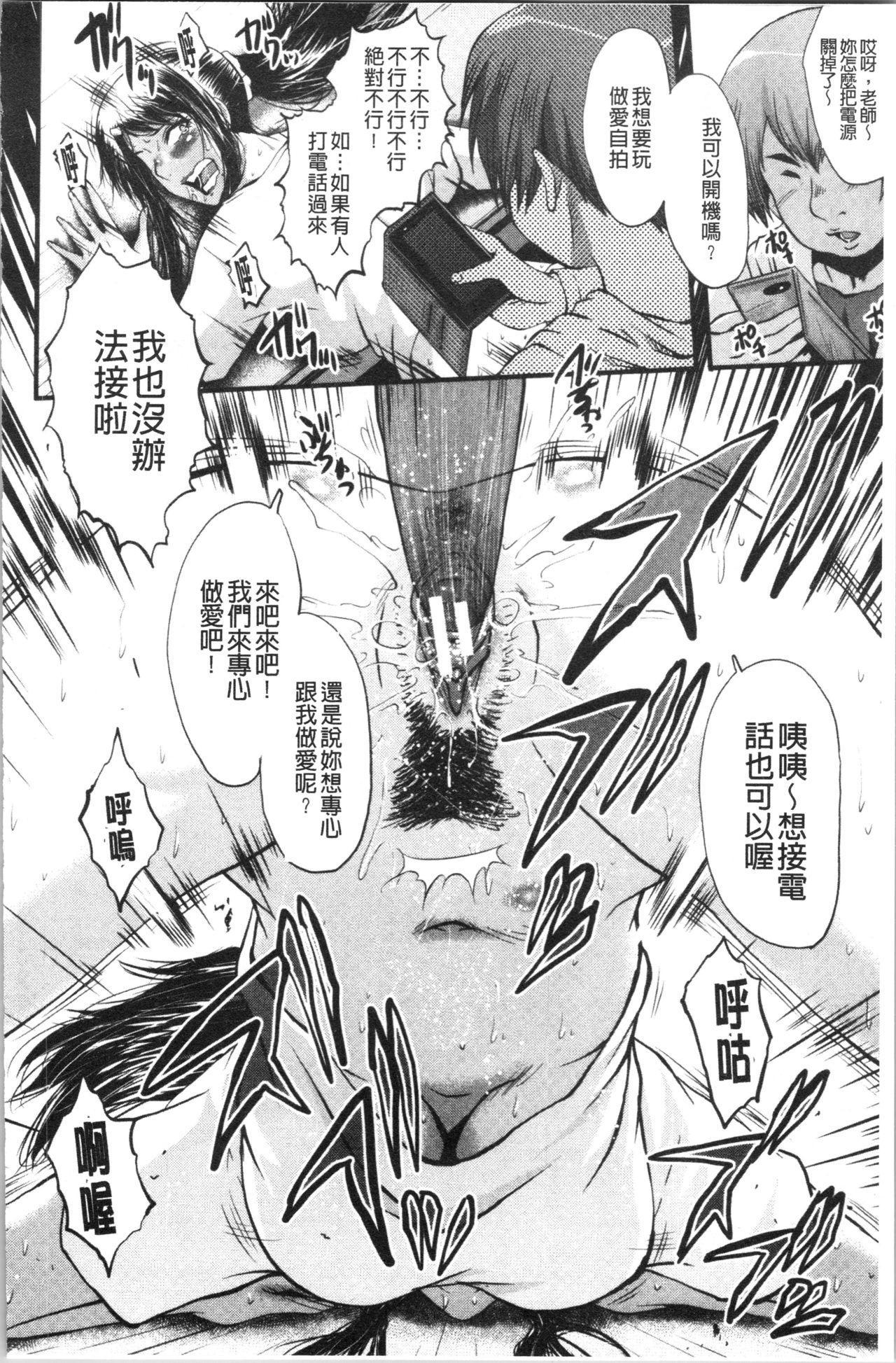 Bokuno Kanojo ga Kusogaki ni Netorareta Hanashi 89