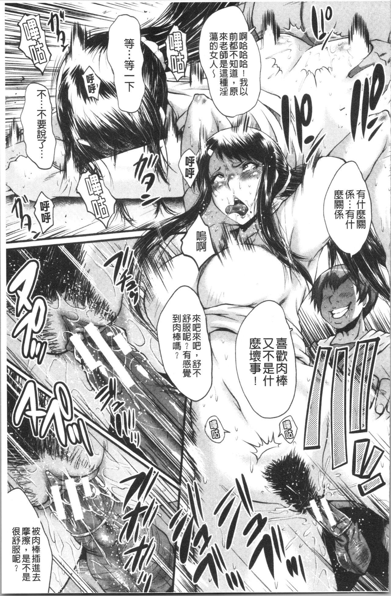 Bokuno Kanojo ga Kusogaki ni Netorareta Hanashi 90