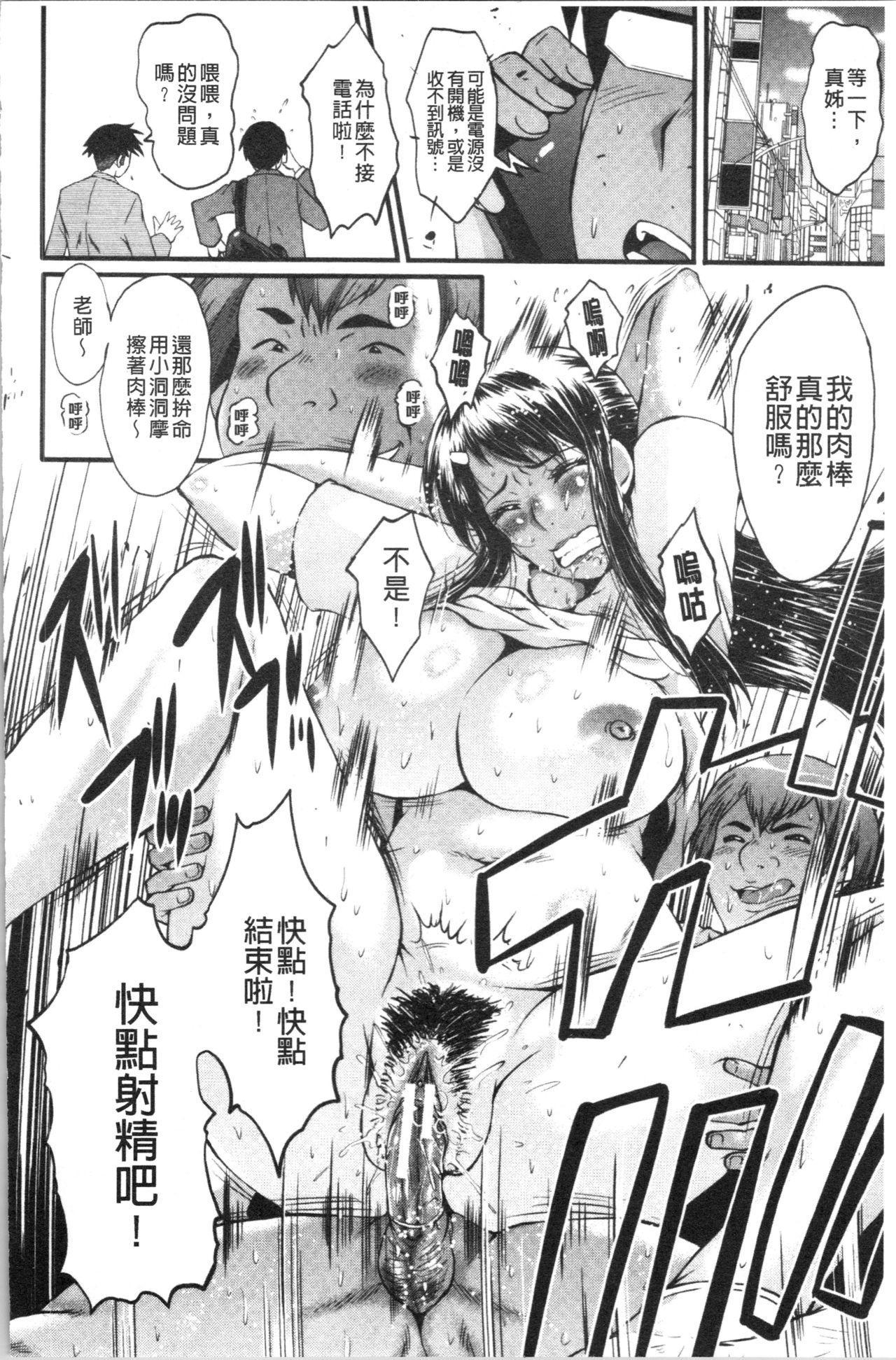 Bokuno Kanojo ga Kusogaki ni Netorareta Hanashi 91