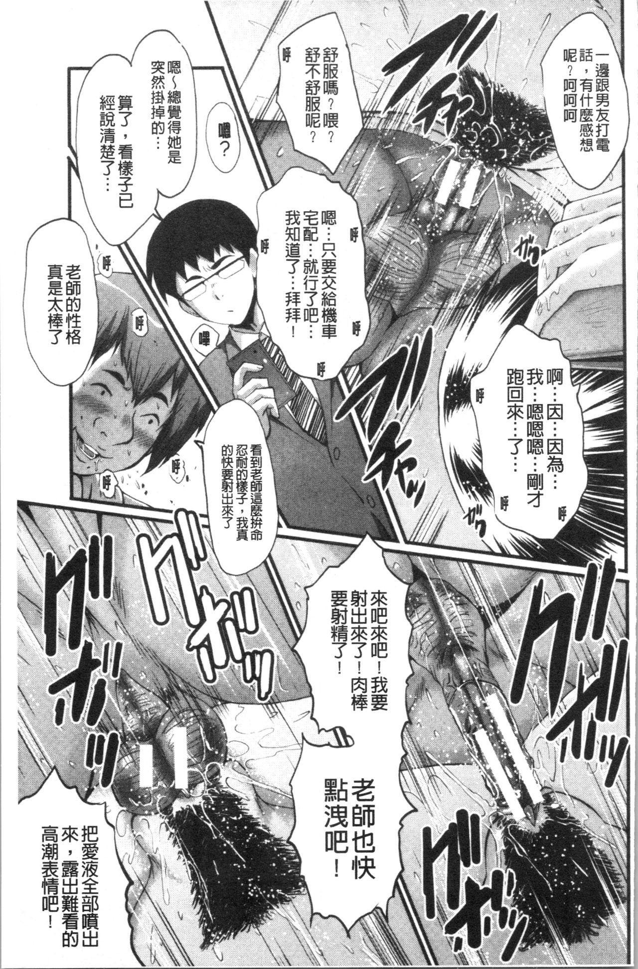 Bokuno Kanojo ga Kusogaki ni Netorareta Hanashi 96