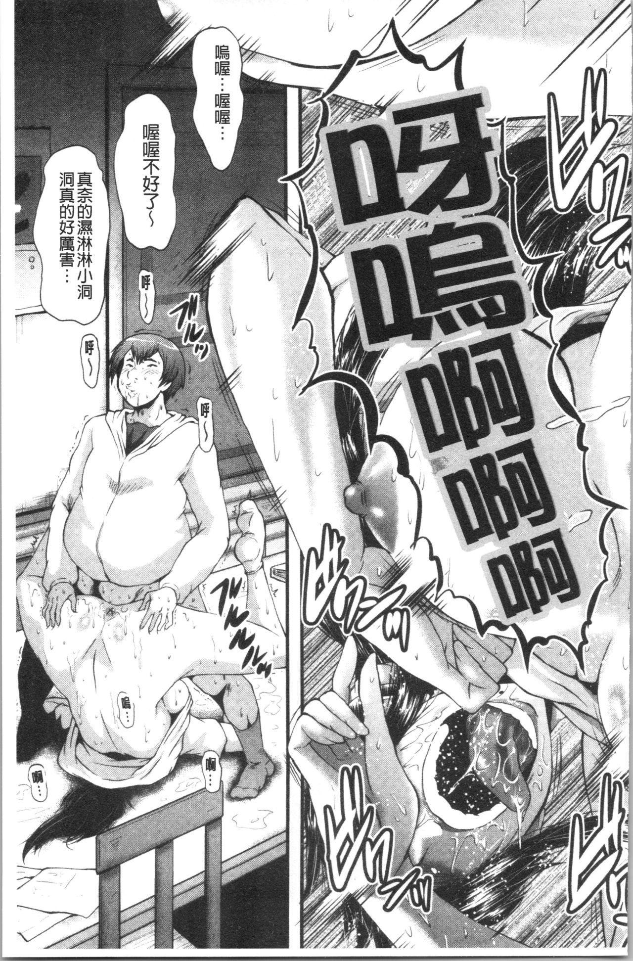Bokuno Kanojo ga Kusogaki ni Netorareta Hanashi 98