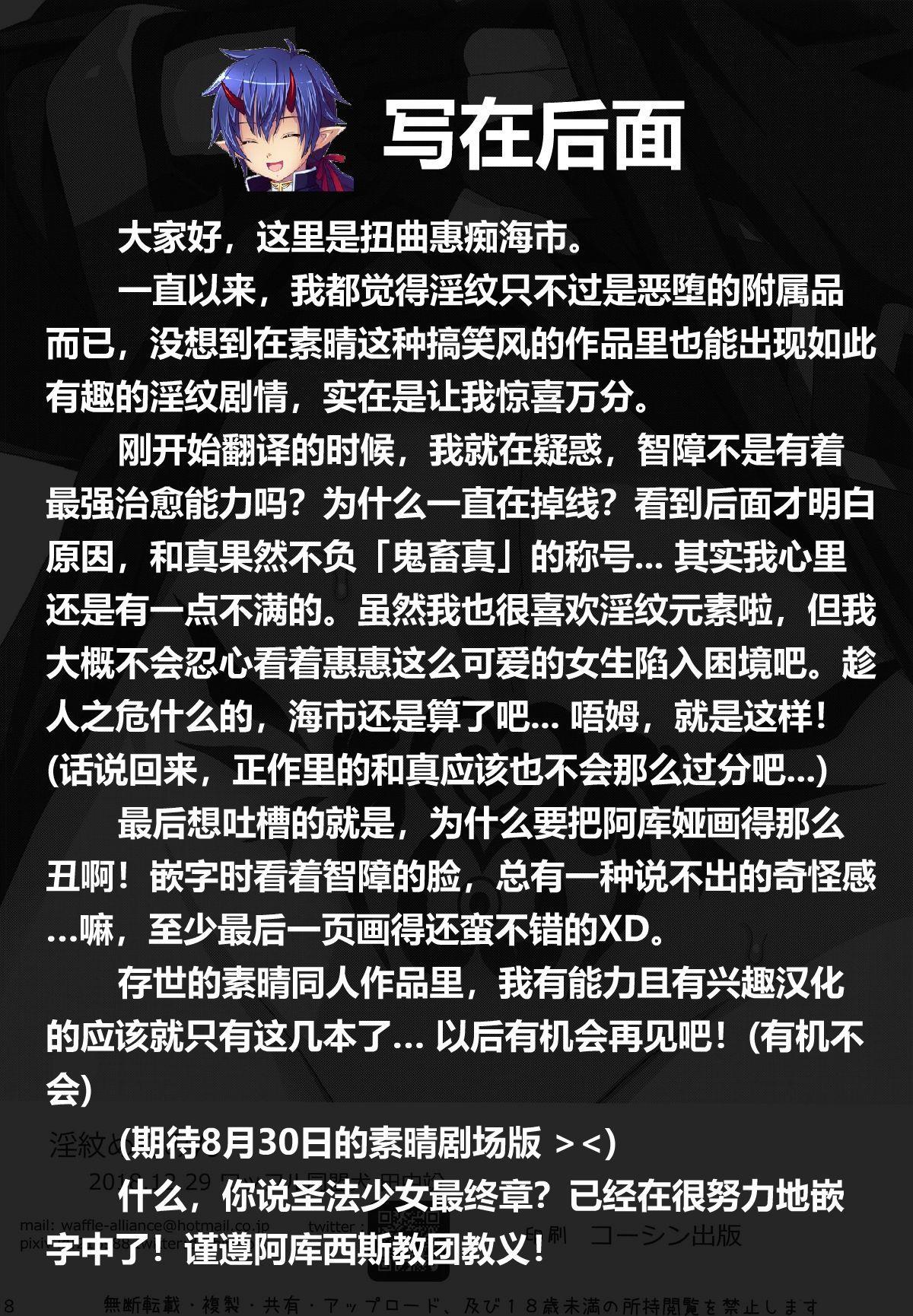 [Waffle Doumeiken (Tanaka Decilitre)] Inmon Megumin - Crotch Tattoo Megumin! (Kono Subarashii Sekai ni Syukufuku o!) [Chinese] [海市个人汉化]] 17